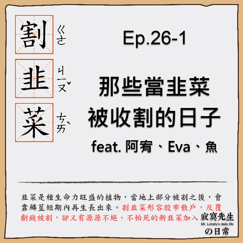 Ep.26-1 那些當韭菜被收割的日子(上) feat. 阿宥、Eva、魚