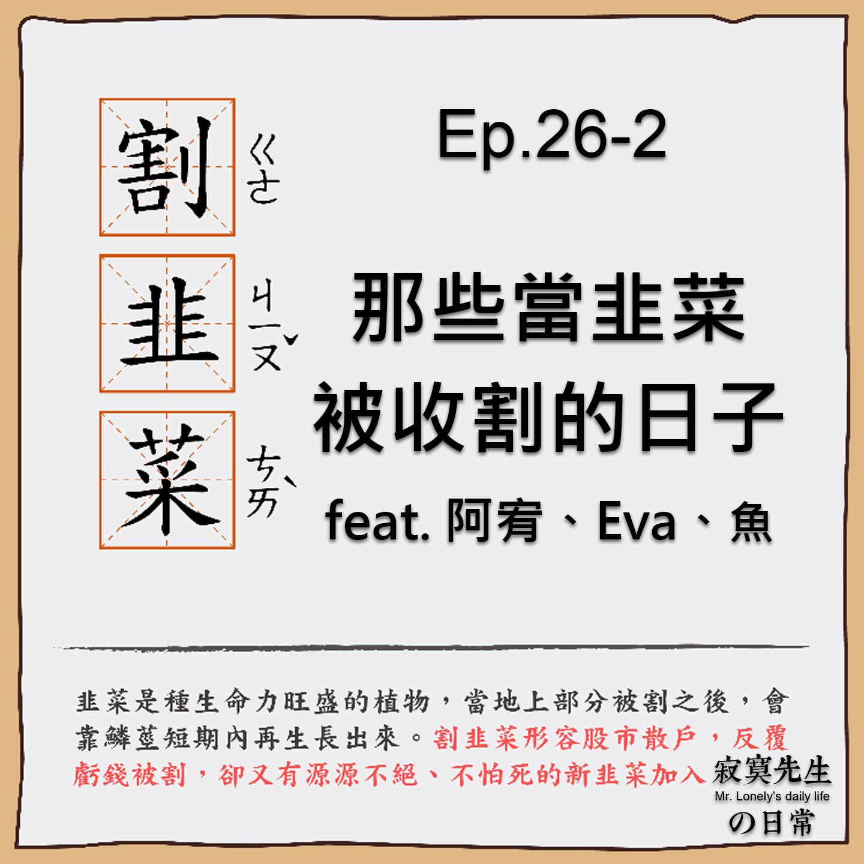Ep.26-2 那些當韭菜被收割的日子(下) feat. 阿宥、Eva、魚