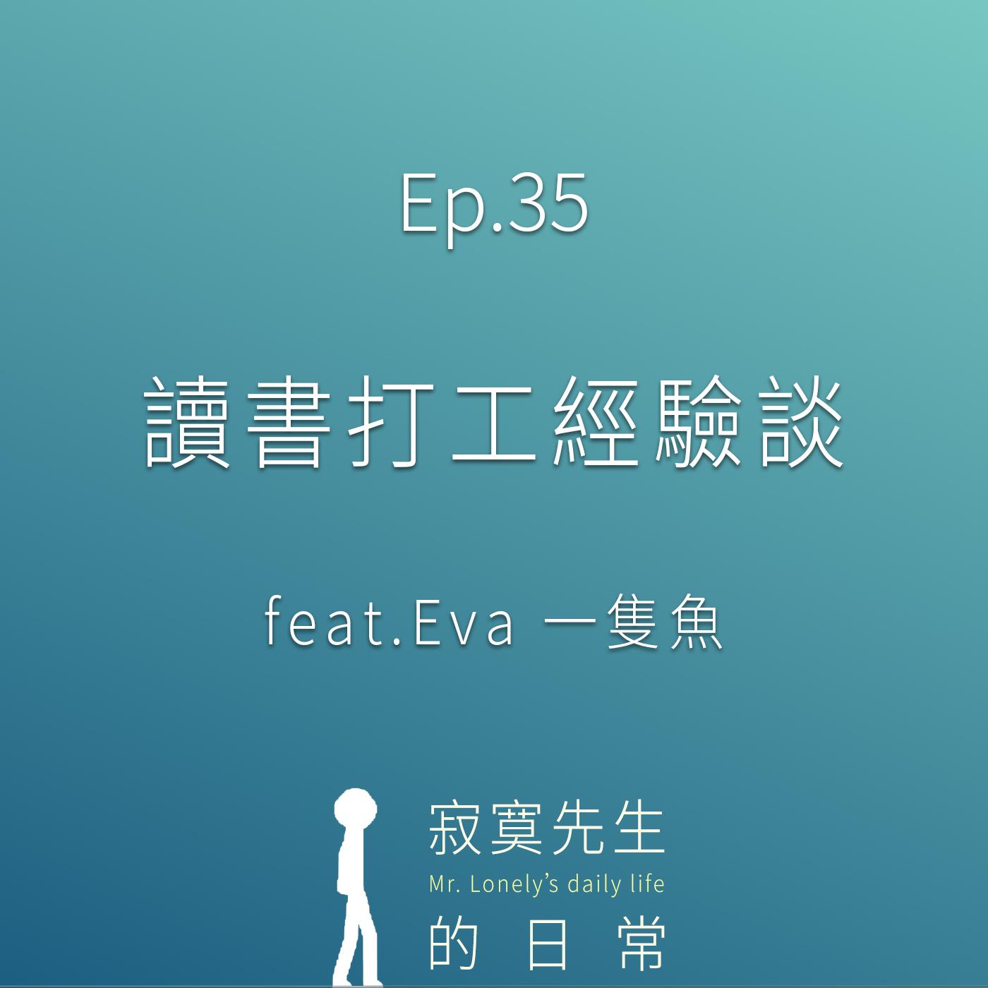 Ep.35 讀書打工經驗談(上) feat. Eva 一隻魚