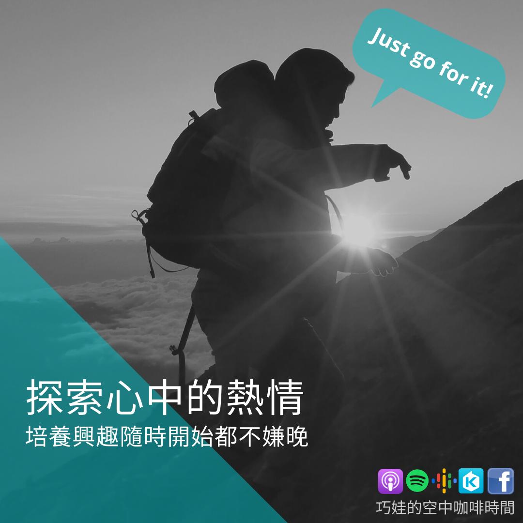[自我成長] 你有屬於自己的熱情嗎?探索及培養興趣幾歲都不嫌晚 SP.14