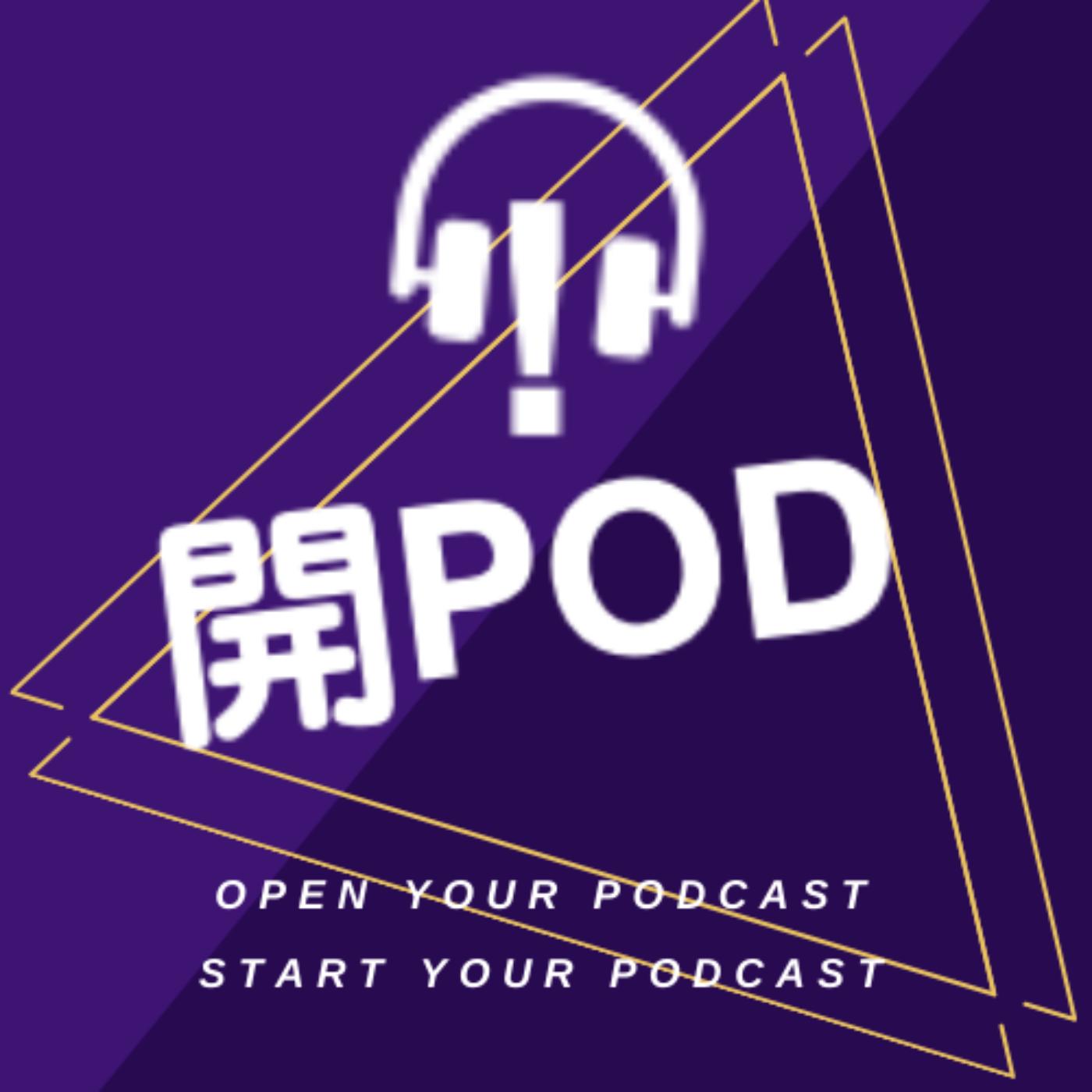 01-開Pod開Podcast了!台南高雄孵蛋Podcaster社群,從實體活動到以聲音紀錄和分享活動,如果你沒能來現場,也希望透過聲音參與我們一起分享。