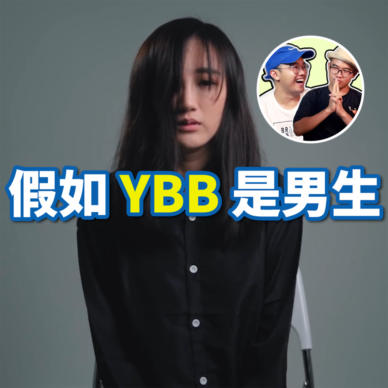 假如YBB是男生,現在的YBB事件發展會不一樣嗎?   阿弘吹吹水