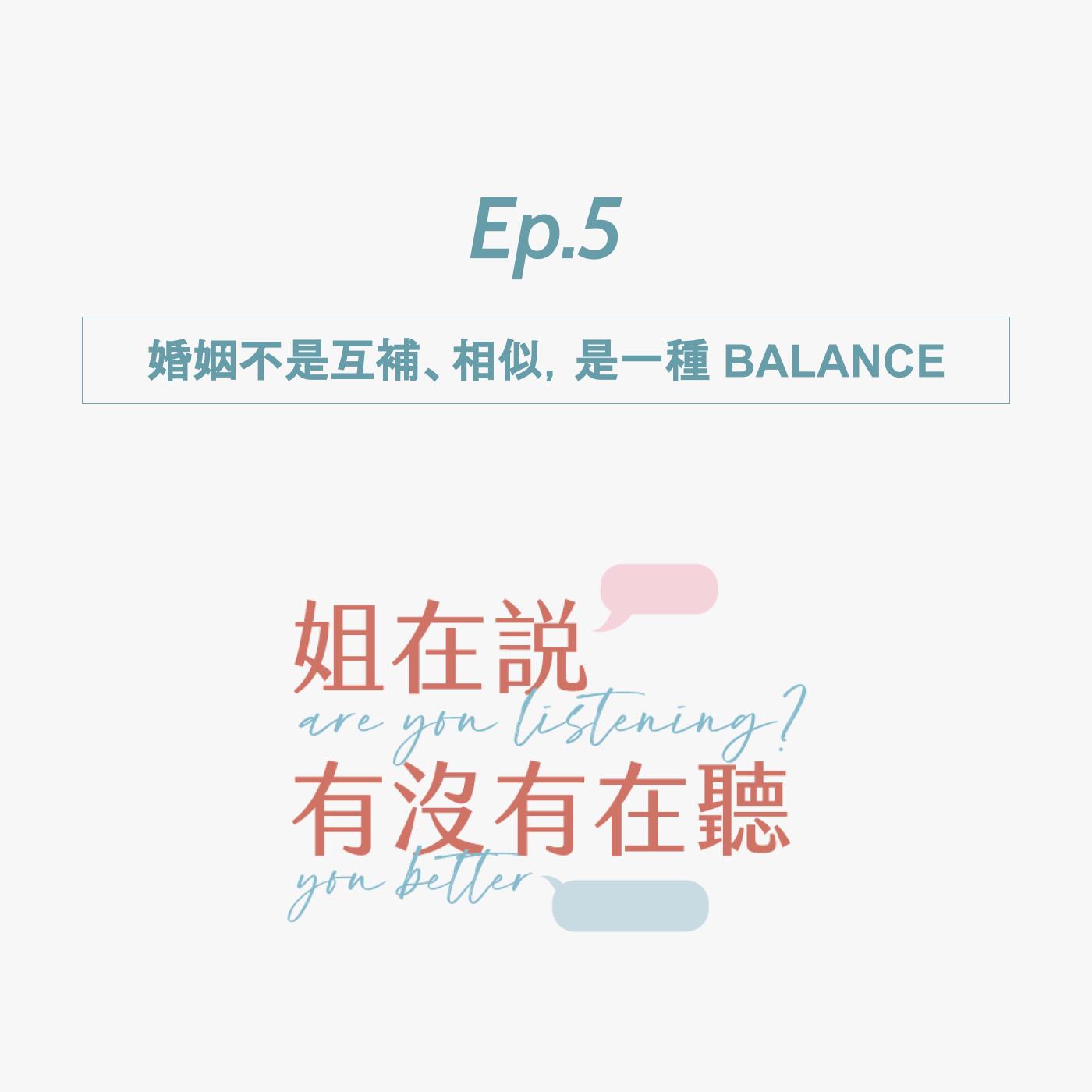 Ep.5【婚姻不是互補、相似,是一種 BALANCE】