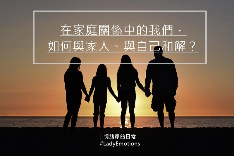 【EP.01 】關於情緒|如何藉由自我覺察改善家庭關係的相處?