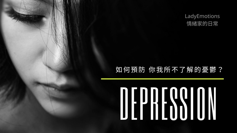 【EP.05】關於情緒|如何預防你我不了解的憂鬱情緒?