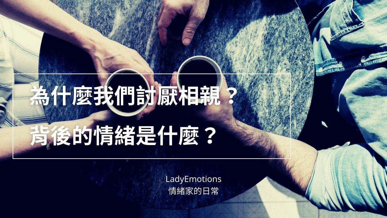 【EP.06】為什麼我們討厭相親?背後的情緒是什麼?