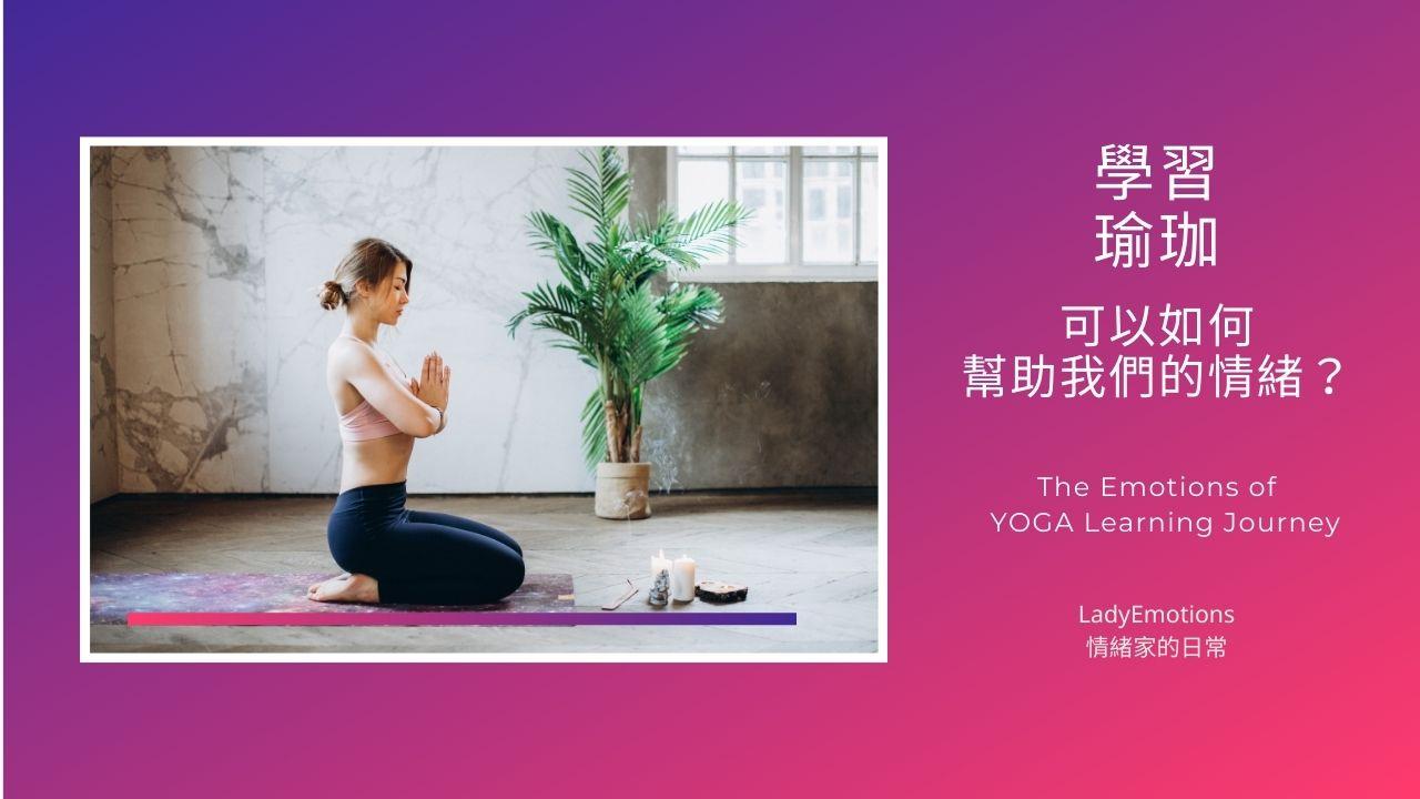 【EP.08】學習瑜珈可以如何幫助我們的情緒?