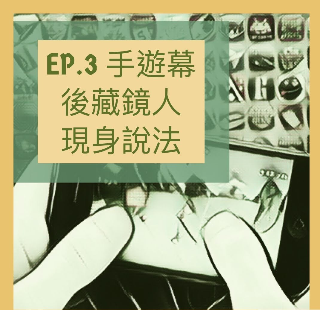 EP.3_手遊幕後藏鏡人(ft.椅子)