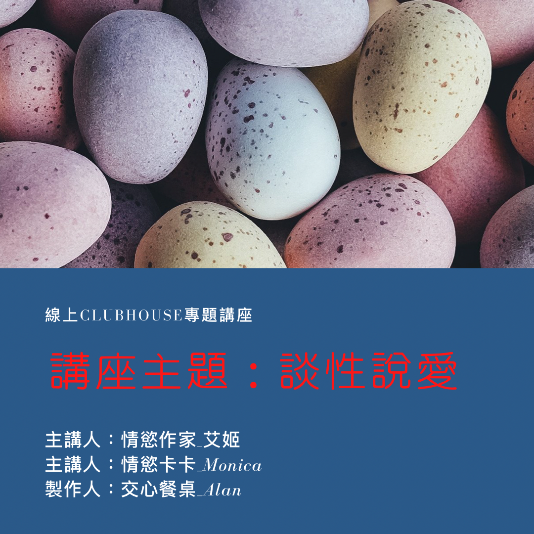 談性說愛_線上Clubhouse專題講座(主講人:情慾作家_艾姬、ACS性教育講師_Monica)