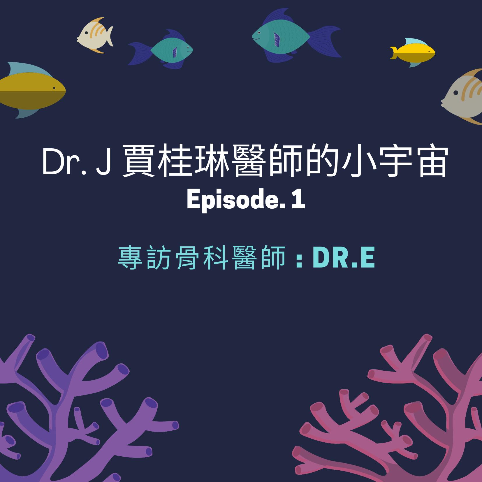 【Episode 1 : 我的Podcast 首播 : 專訪骨科醫師 Dr. E】
