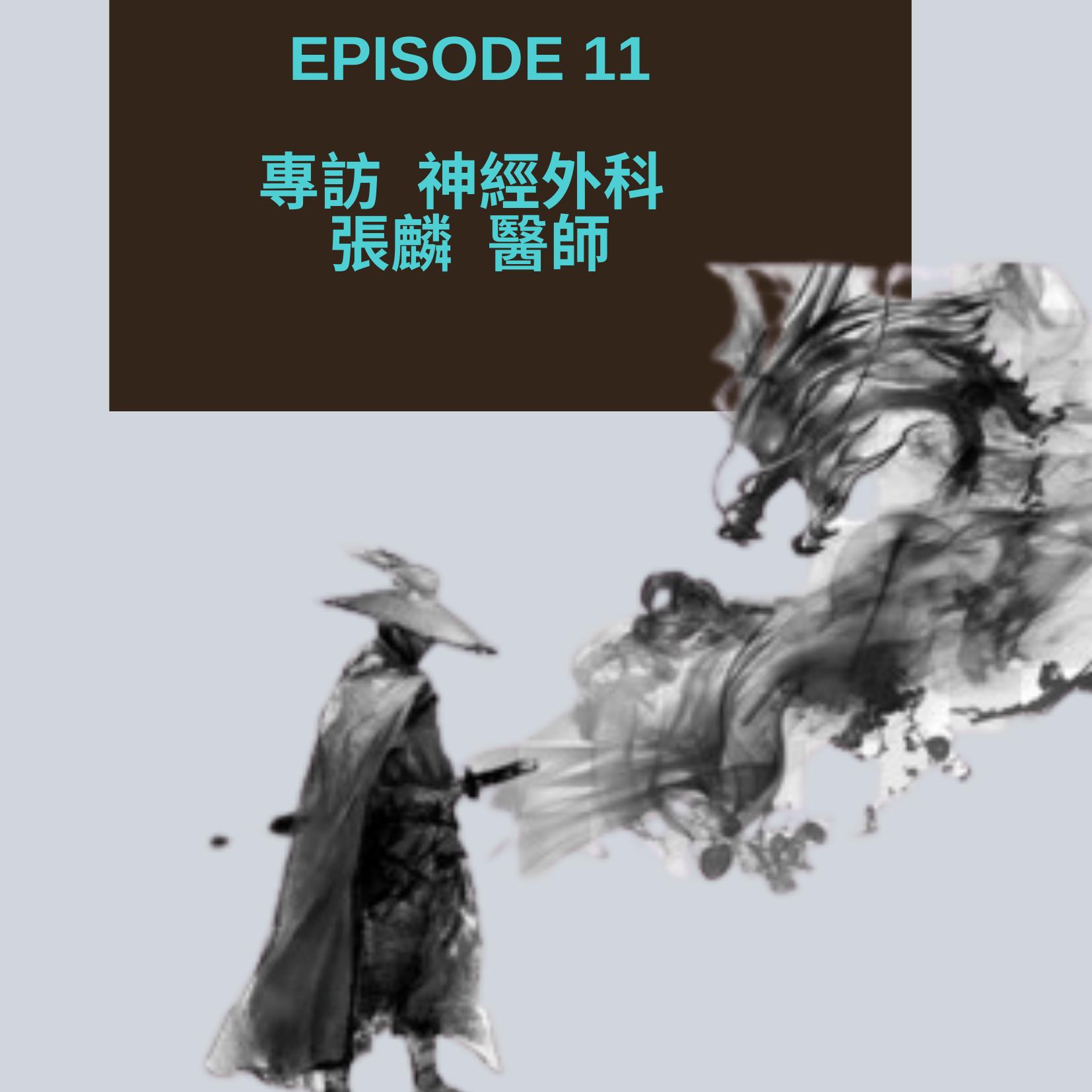 【Episode 11 : 專訪神經外科 張麟醫師】
