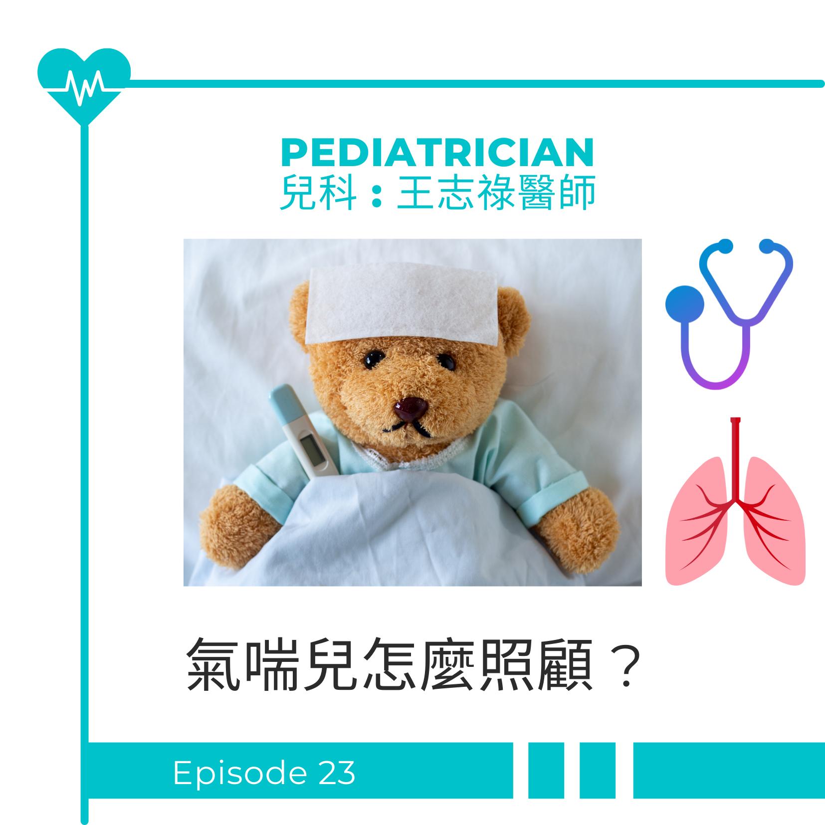【Episode 23 : 專訪兒科 王志祿醫師】