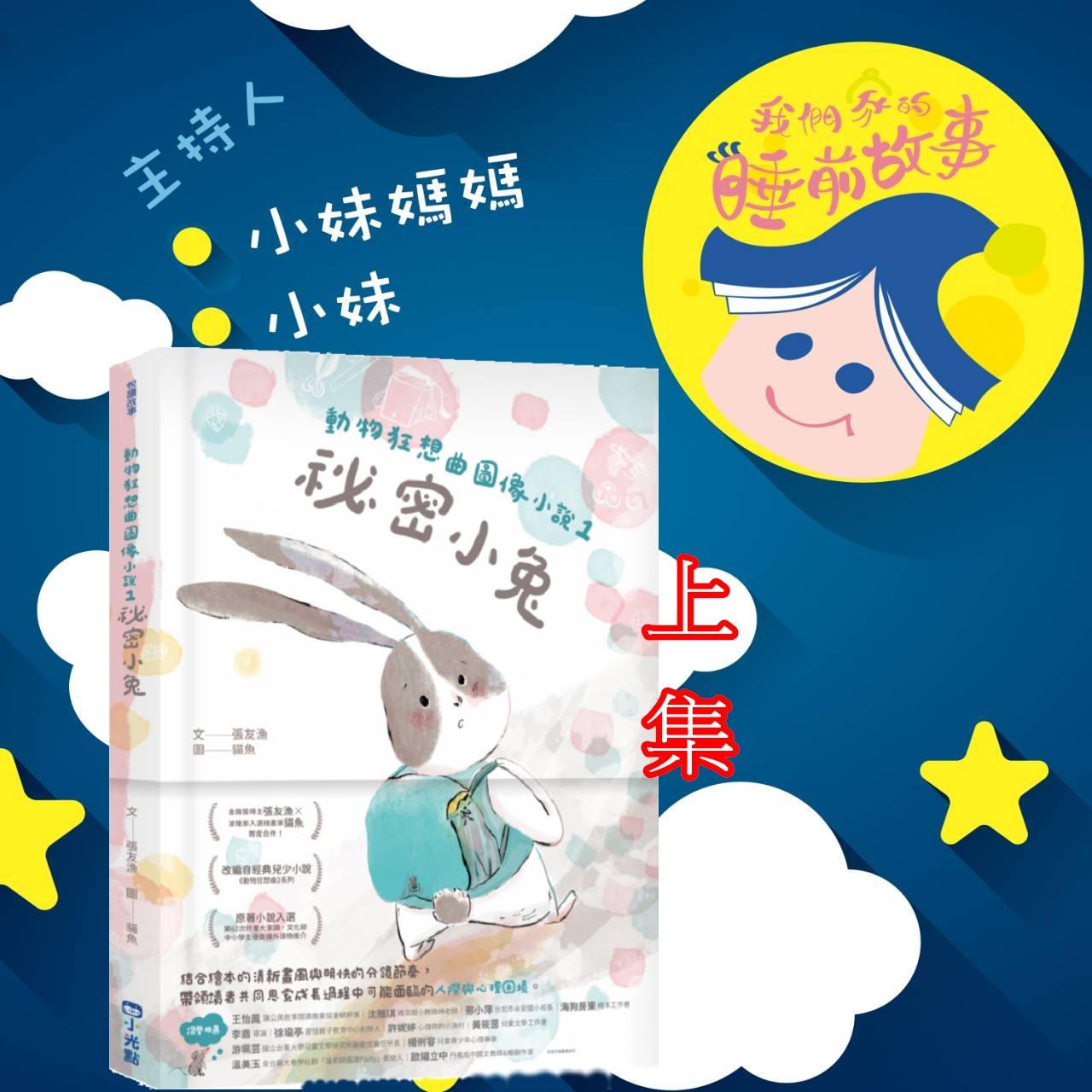 EP31. 秘密小兔(上)