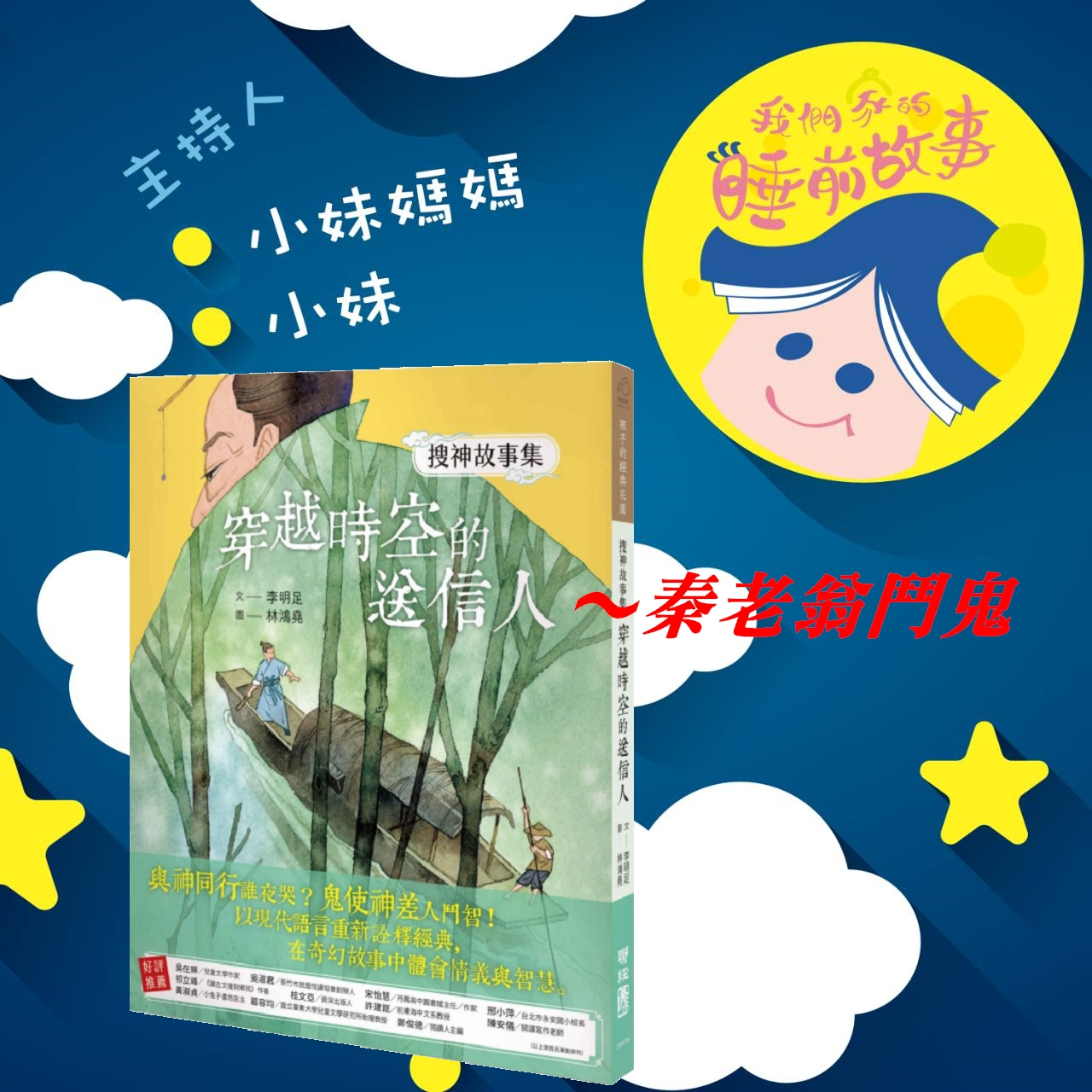 EP34.秦老翁鬥鬼
