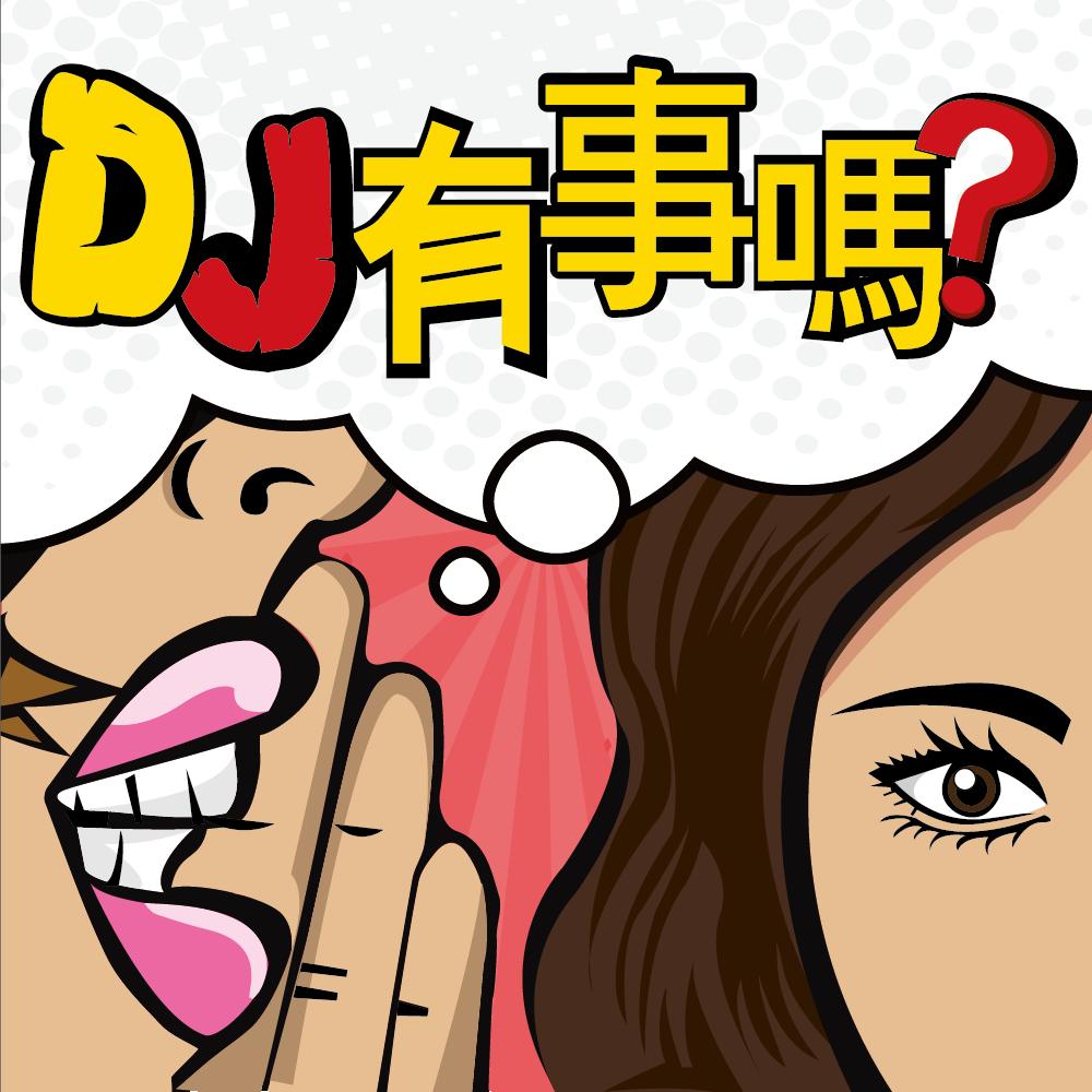 DJ有事嗎 | Ep.26 大雨過後洗出閃亮題材?