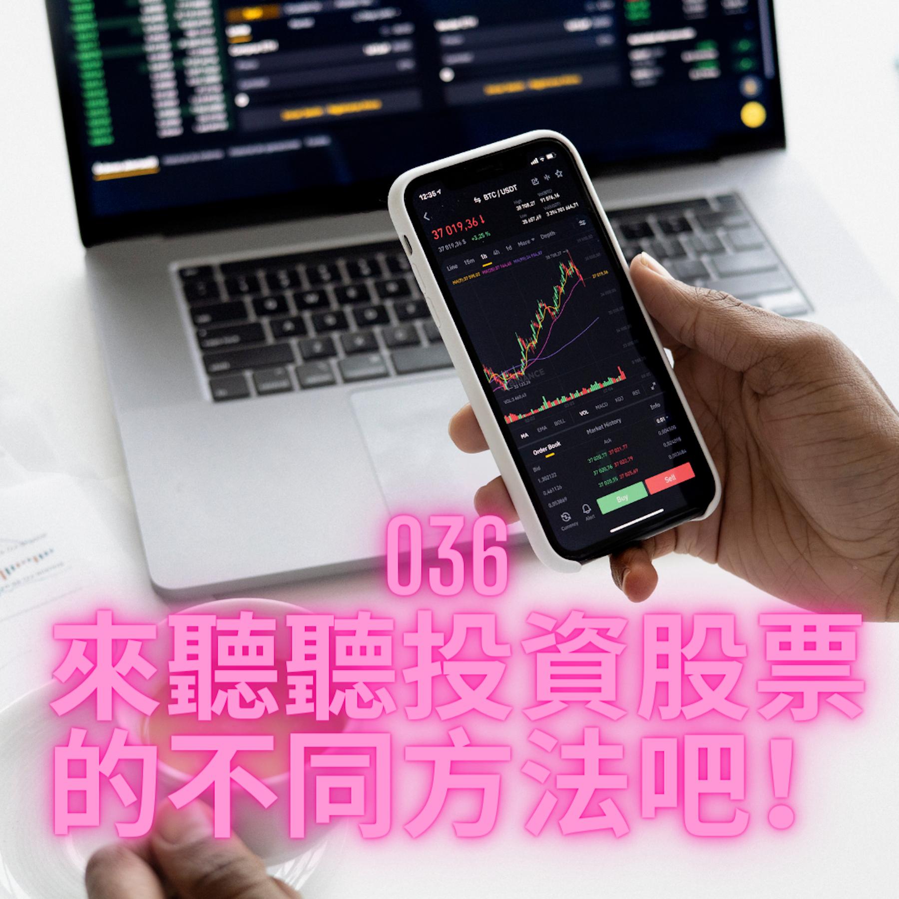 036 來聽聽投資股票的不同方法吧!