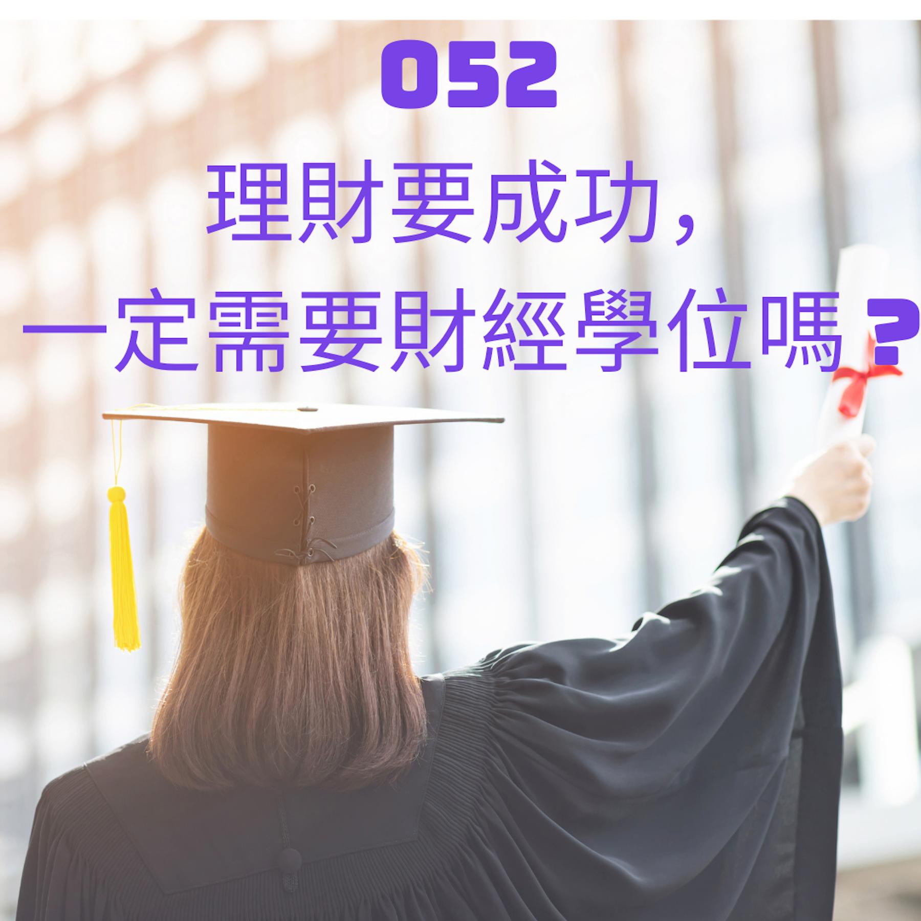 052 理財要成功,一定需要財經學位嗎?