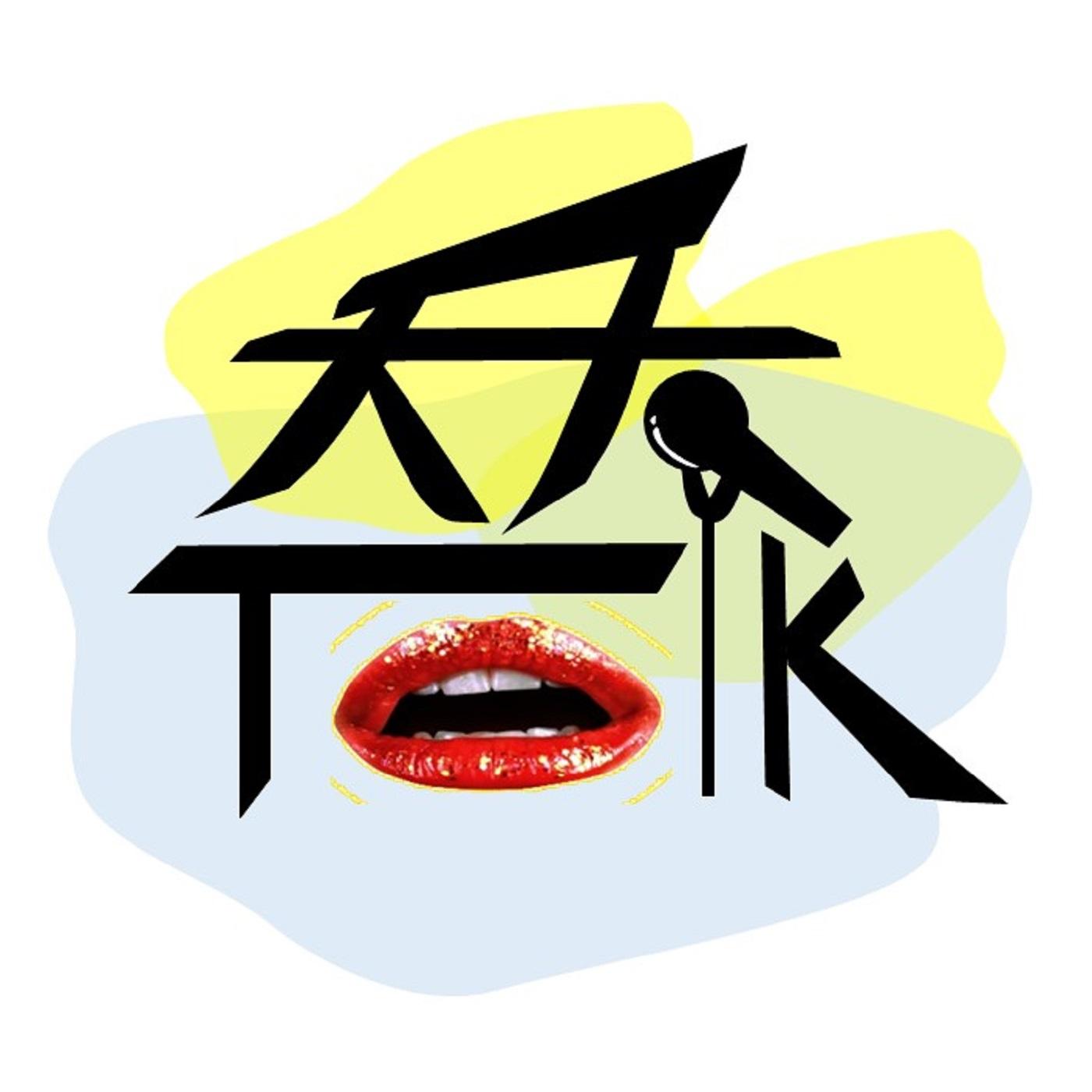 夭夭Talk 第25集 - 落山風吹完了,搭上聽風號開往恆春半島吧 專訪 聽風號