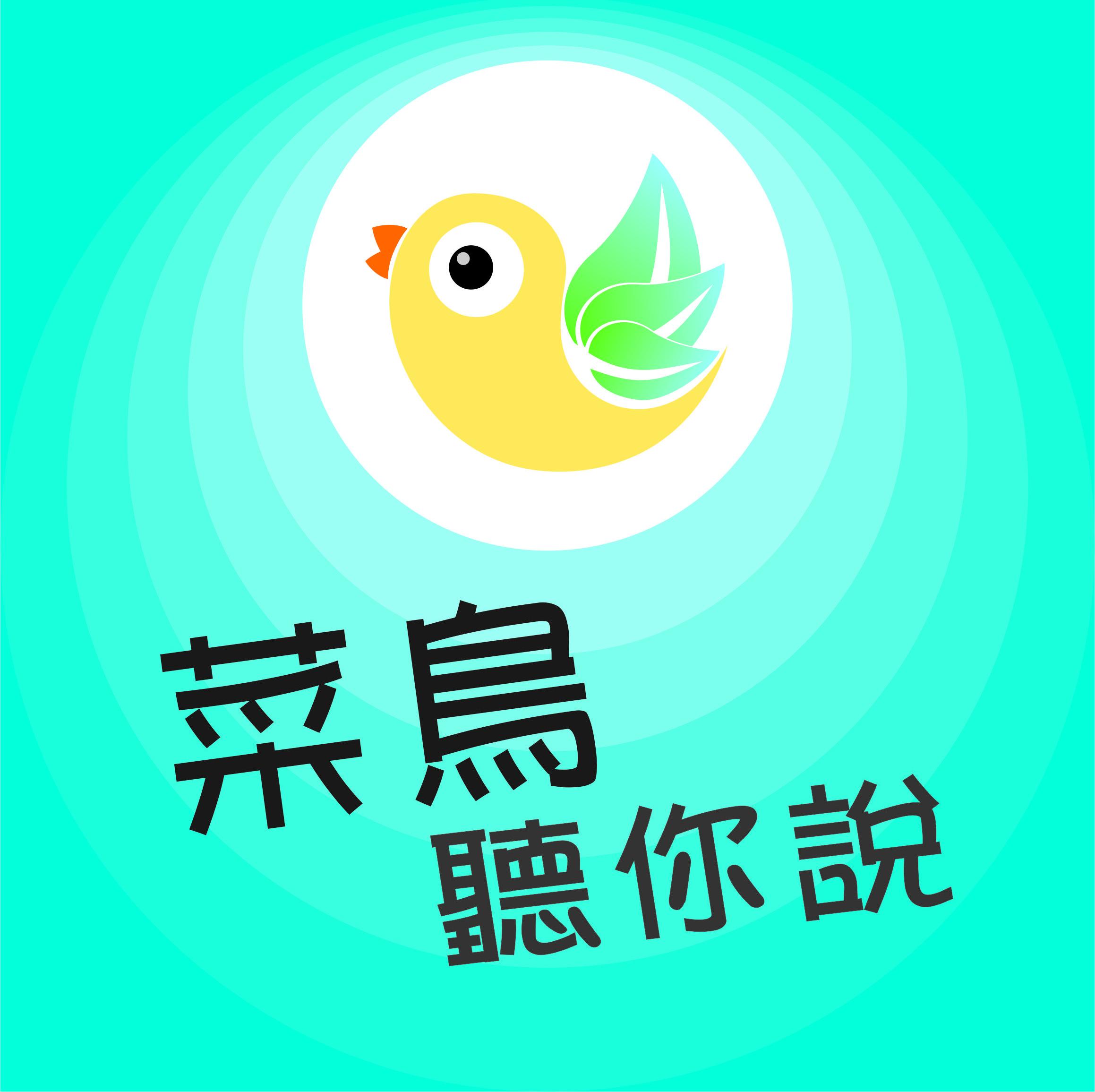 菜鳥聽你說EP06-斜槓人生三合一 (說故事哥哥) Part 2