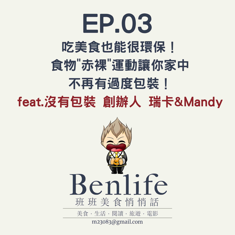 "EP.3 吃美食也能很環保! 食物""赤裸""運動讓你家中 不再有過度包裝!  feat.沒有包裝 創辦人 瑞卡&Mandy"