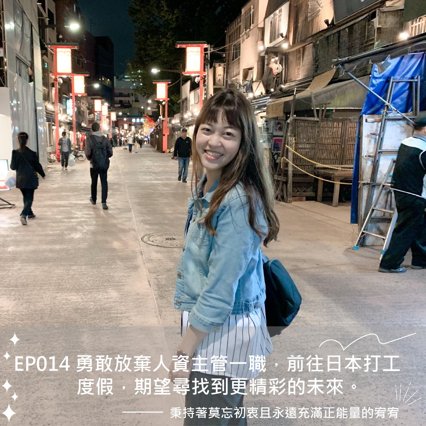 玖零西西人生能量飲EP014 勇敢辭去人資主管一職,前往日本打工度假,期望尋找到更精采的未來。--秉持著莫忘初衷且永遠充滿正能量的宥宥