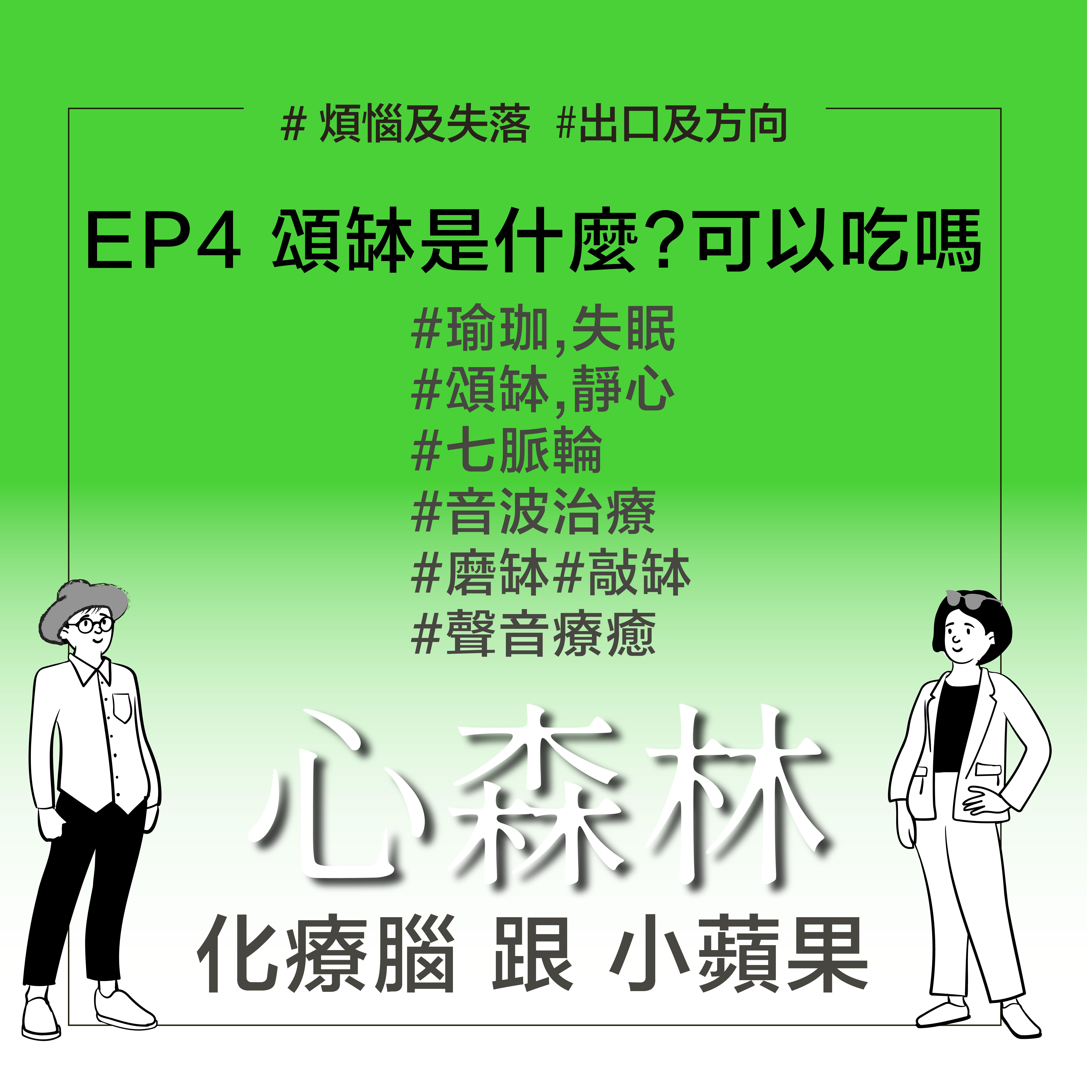EP4 頌缽是什麼?可以吃嗎