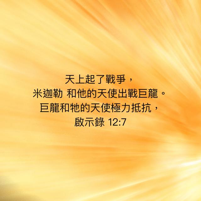 《經歷神》04:天使與魔鬼的終戰