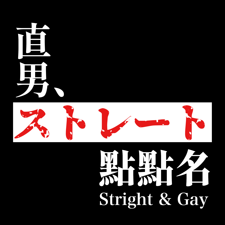 EP1 開頭先道歉 feat. 金牌無照律師