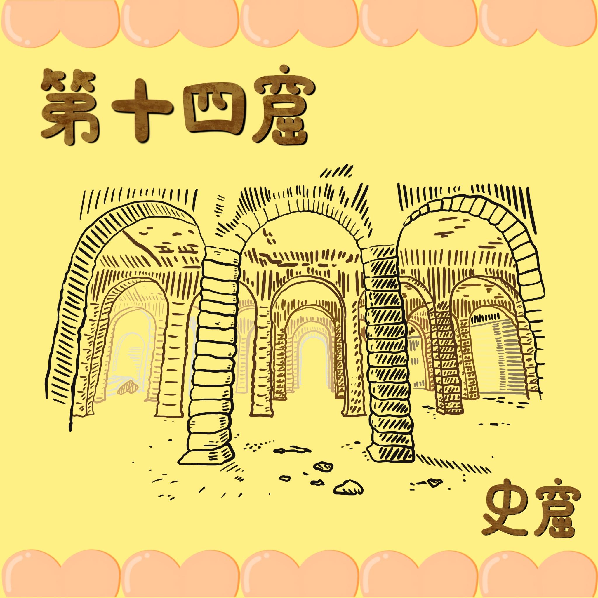 第十四窟:百年水宮殿