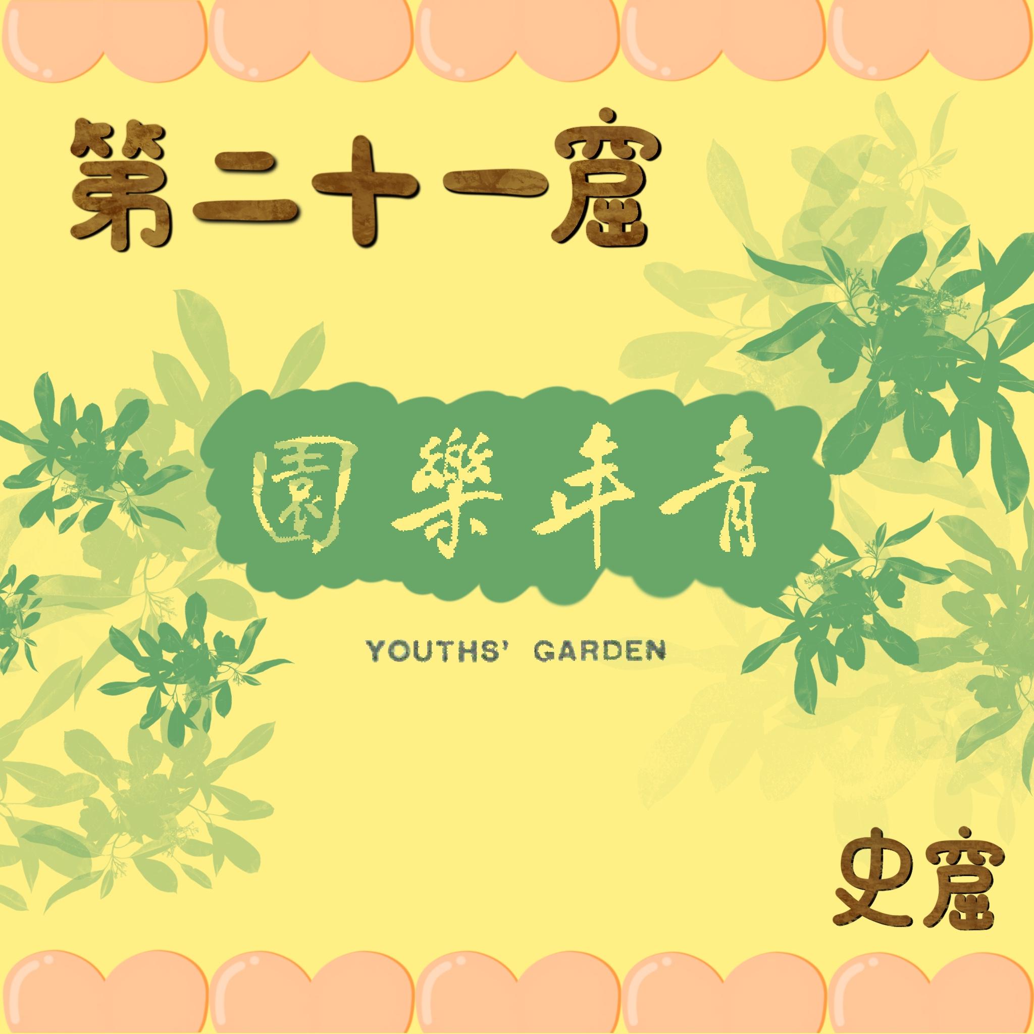 第二十一窟:青年樂園