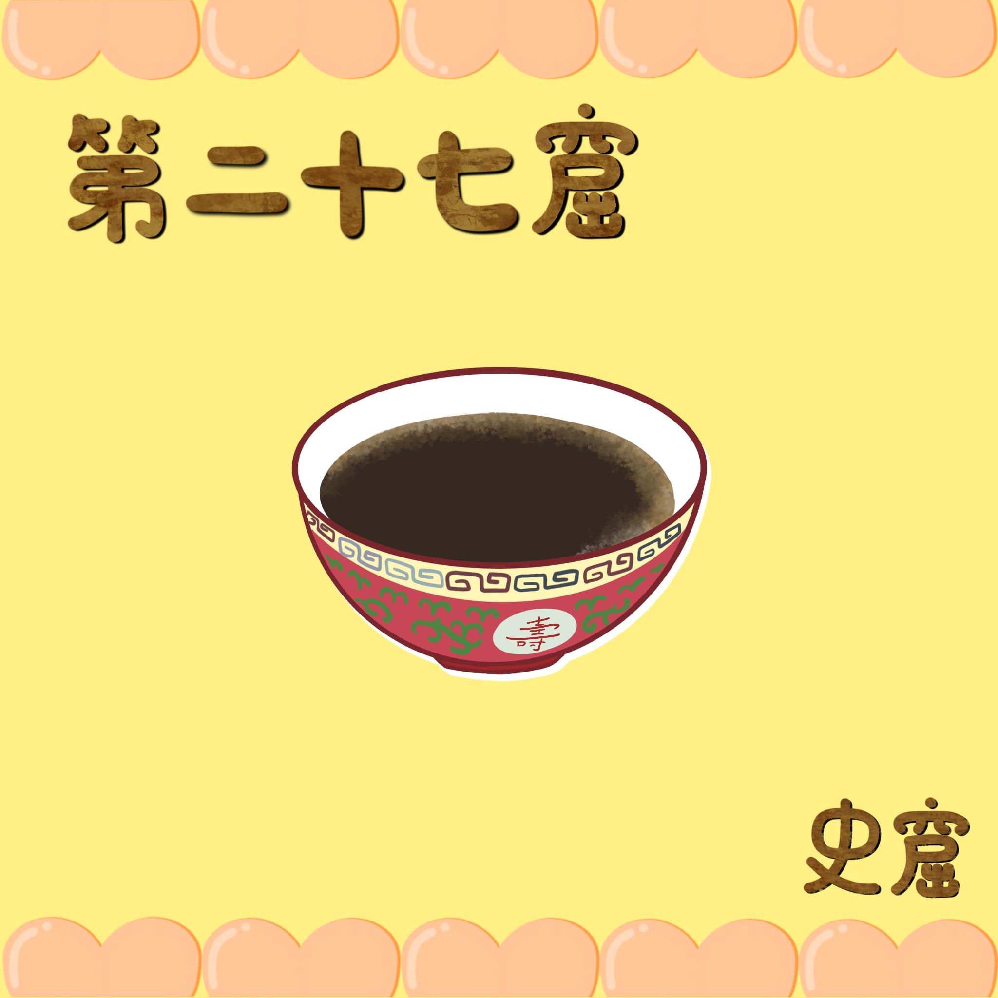 第二十七窟:涼茶知多少?