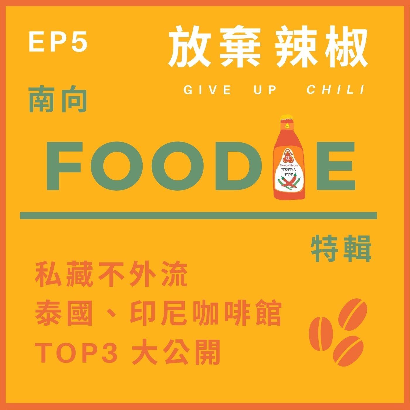 EP5:私藏不外流 - 泰國、印尼咖啡館 Top 3 大公開