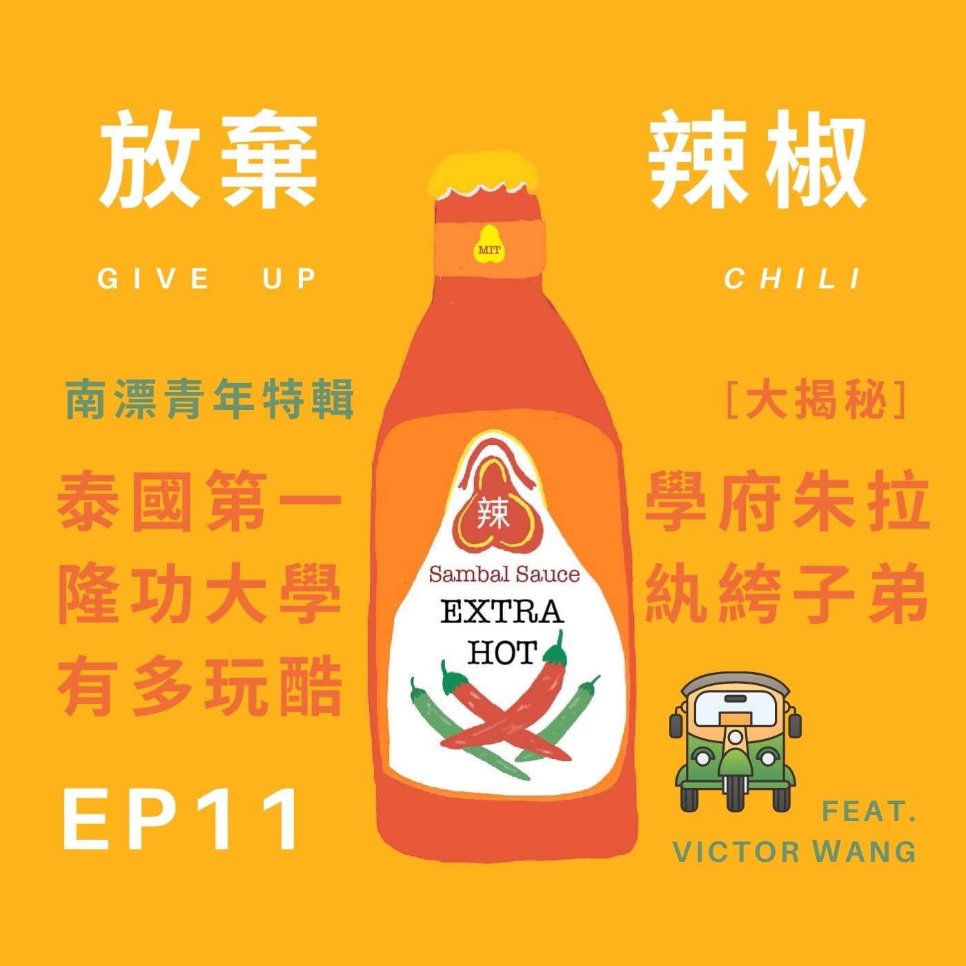 EP11 : [揭秘] 泰國第一學府朱拉隆功大學紈絝子弟有多玩酷 Feat. Victor Wang