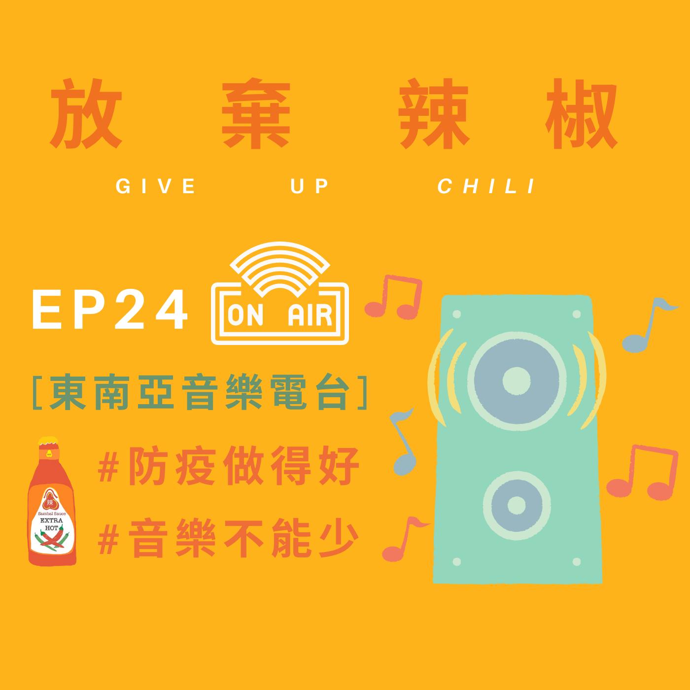 EP 24: [東南亞音樂電台開張] #防疫做得好 #音樂不能少