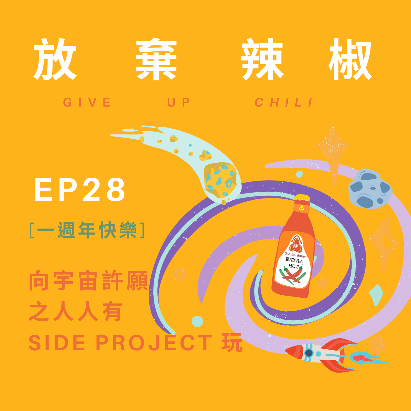 EP28:週年特輯 - 向宇宙許願之人人有 Side project 玩!