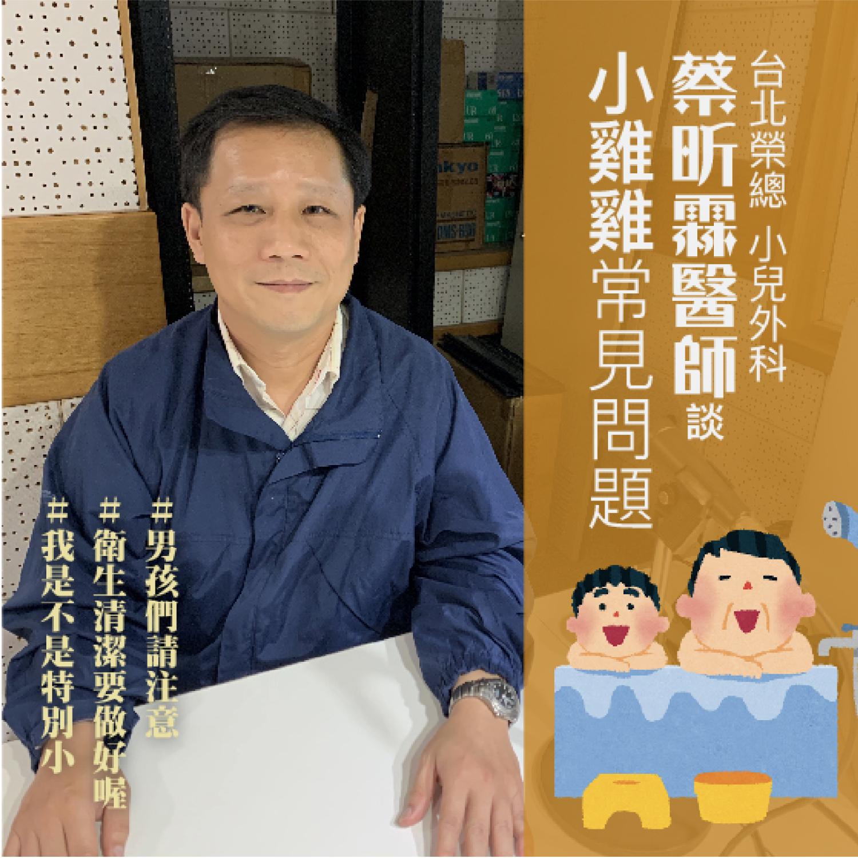 【Ep.2】兒子的雞雞不會太小嗎?feat.榮總-蔡昕霖醫師