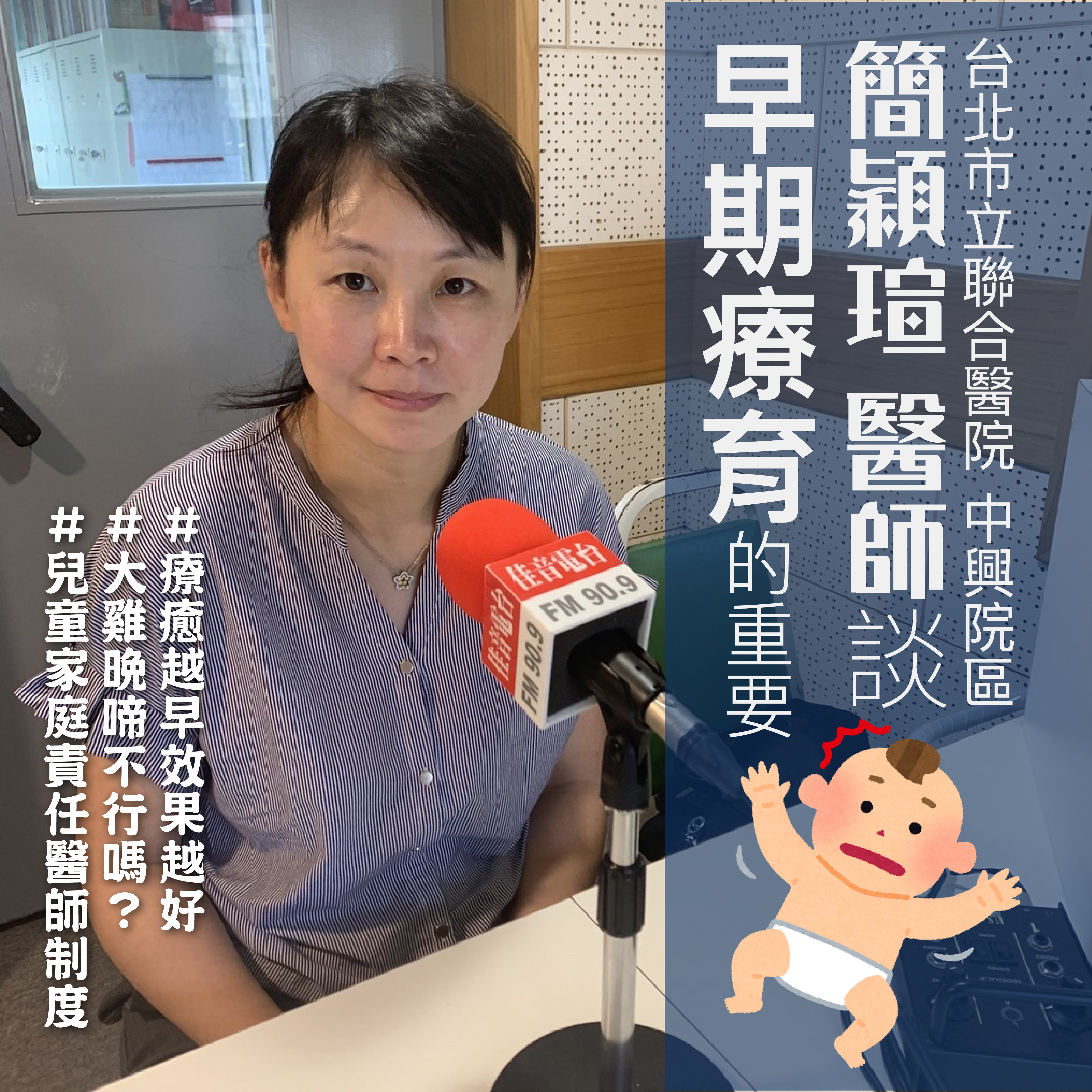 【Ep.16】大雞晚啼行不行?!feat.中興醫院-簡穎瑄醫師