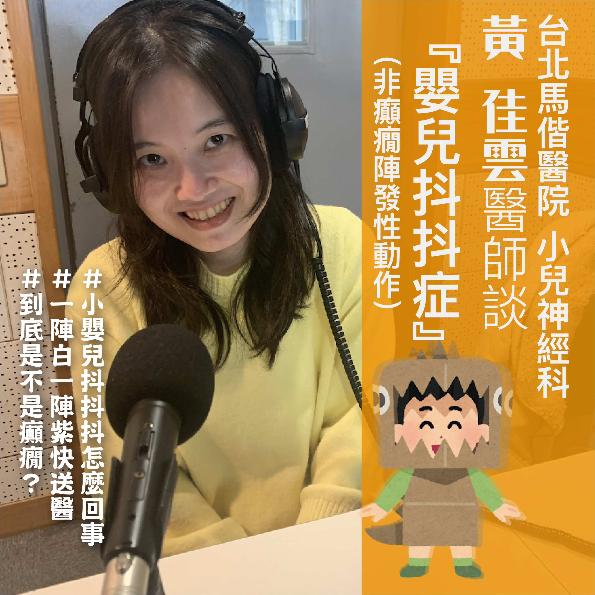 【Ep.32】小寶貝是『嬰兒抖抖症』嗎?feat. 台北馬偕小兒神經科-黃佳雲醫師
