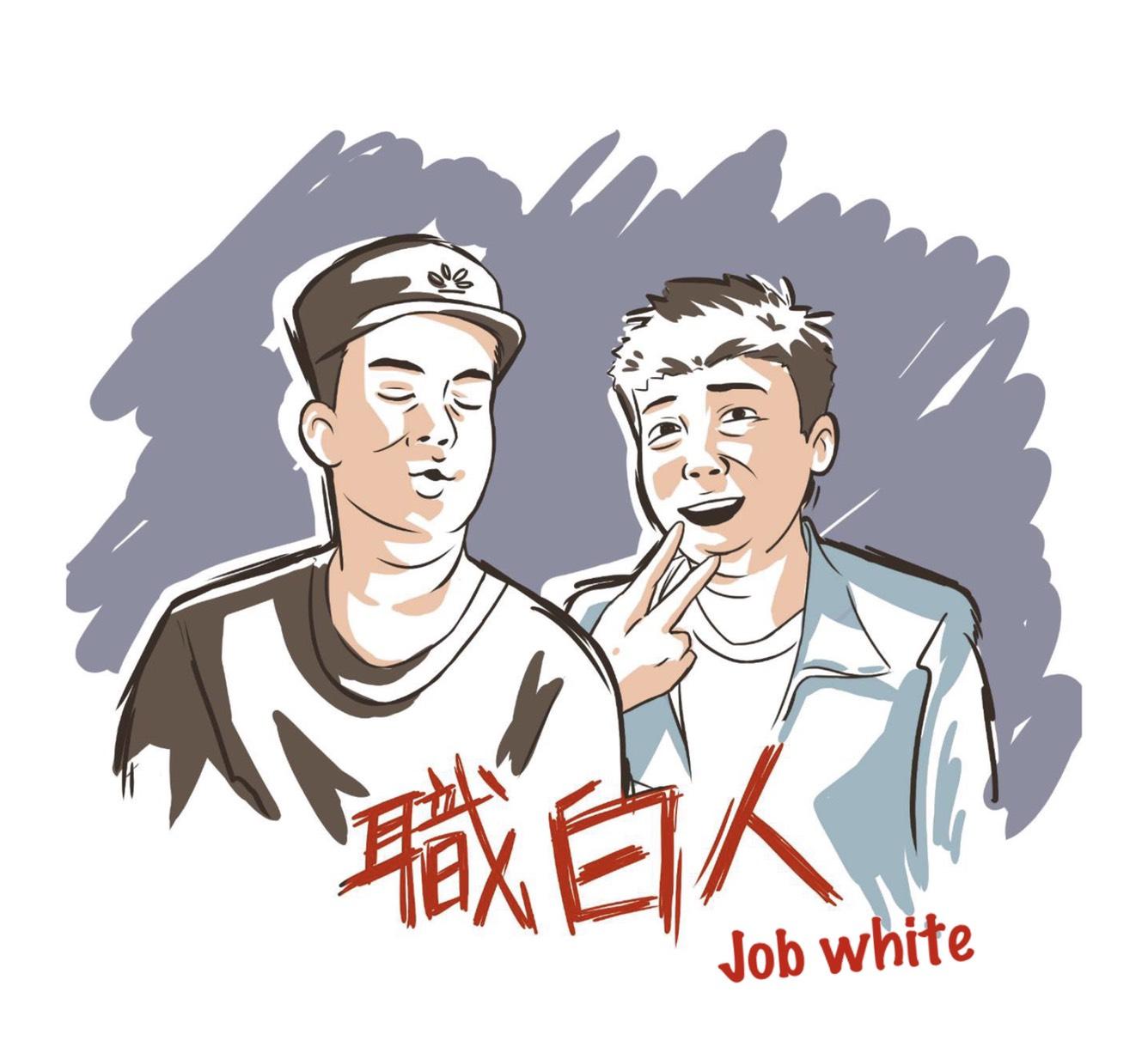 EP3  街頭藝人的秘辛!我真的哭了...Ft.則則【Job white 職白人】