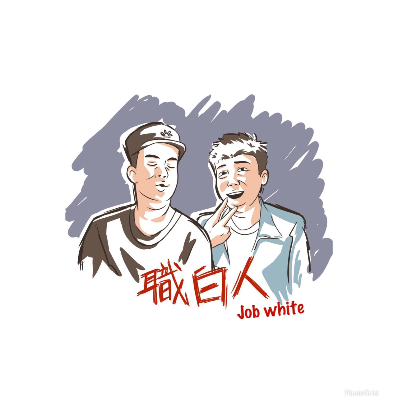 EP13 終於放假啦!過年特別企劃 【Job white 職白人】