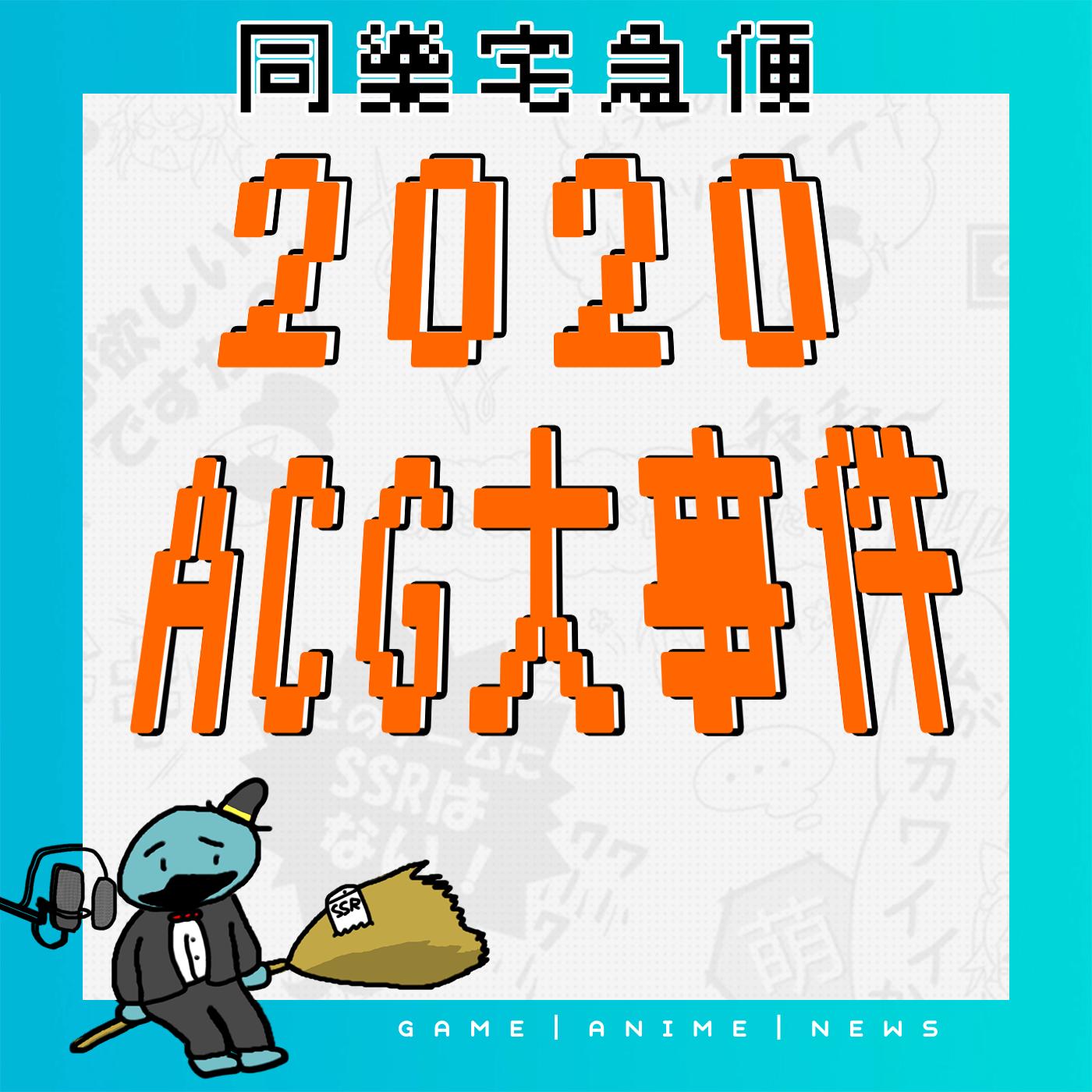 壓線回顧的12月份-【動漫同樂會】2020 ACG大事件回顧!作品完結、聲優結婚、人物弔念,還有哪些你不知道的事?