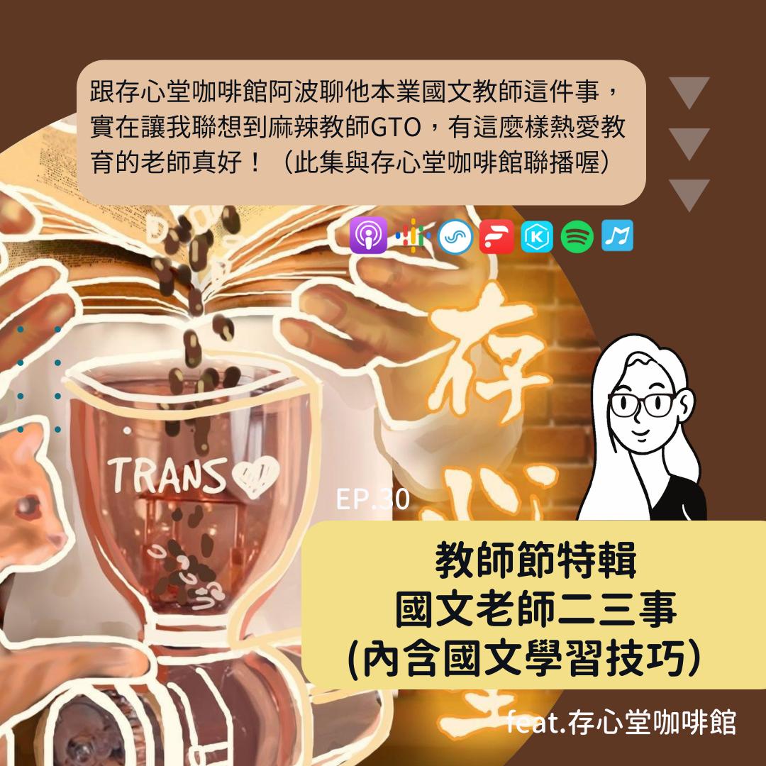 Ep. 30 教師節特輯-國文教師二三事(內含國文學習技巧) Feat. 存心堂咖啡館