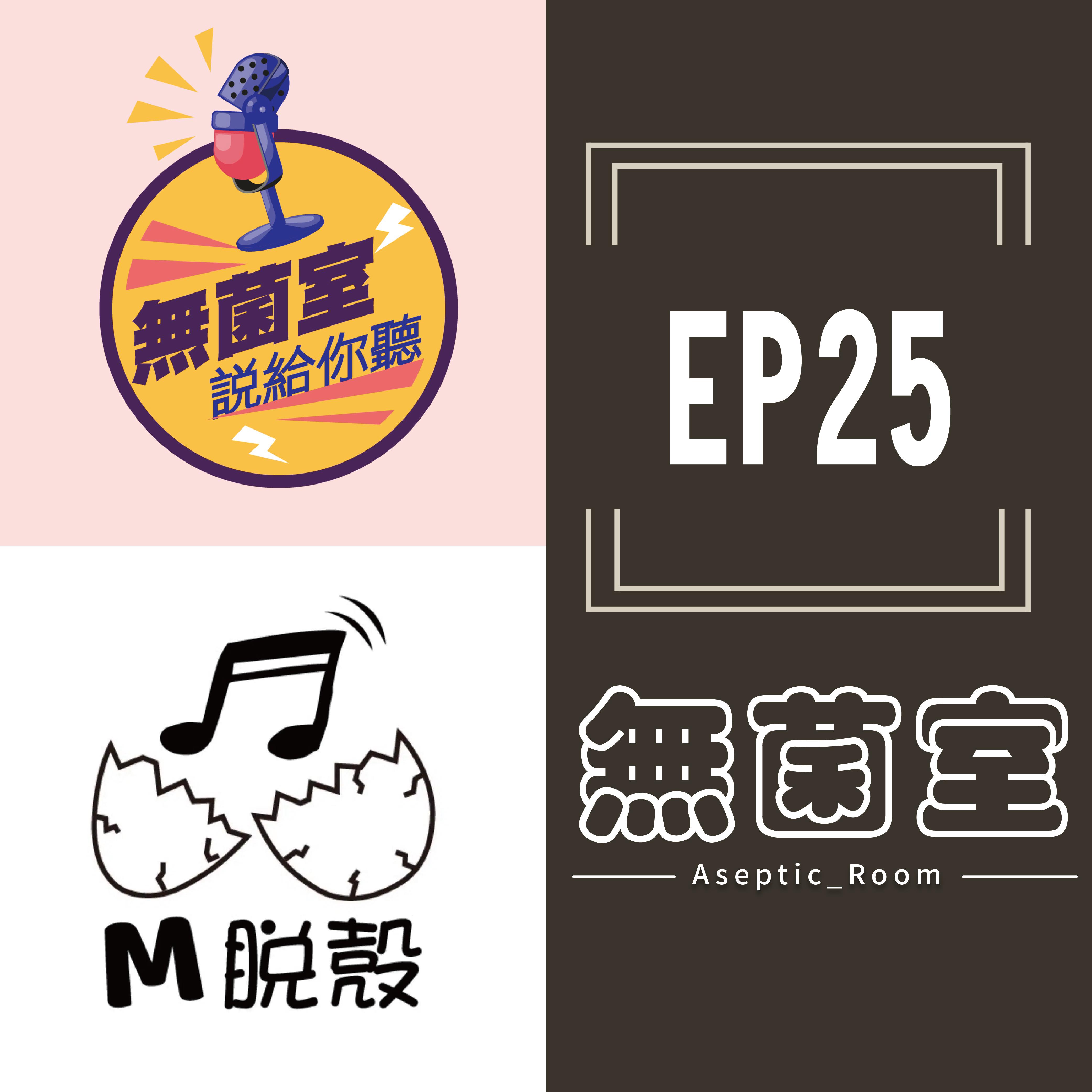 EP25【有機雜貨店】無菌室的文藝復興時代來臨!今天來點古典音樂賞析!feat.羅仙|M脫殼