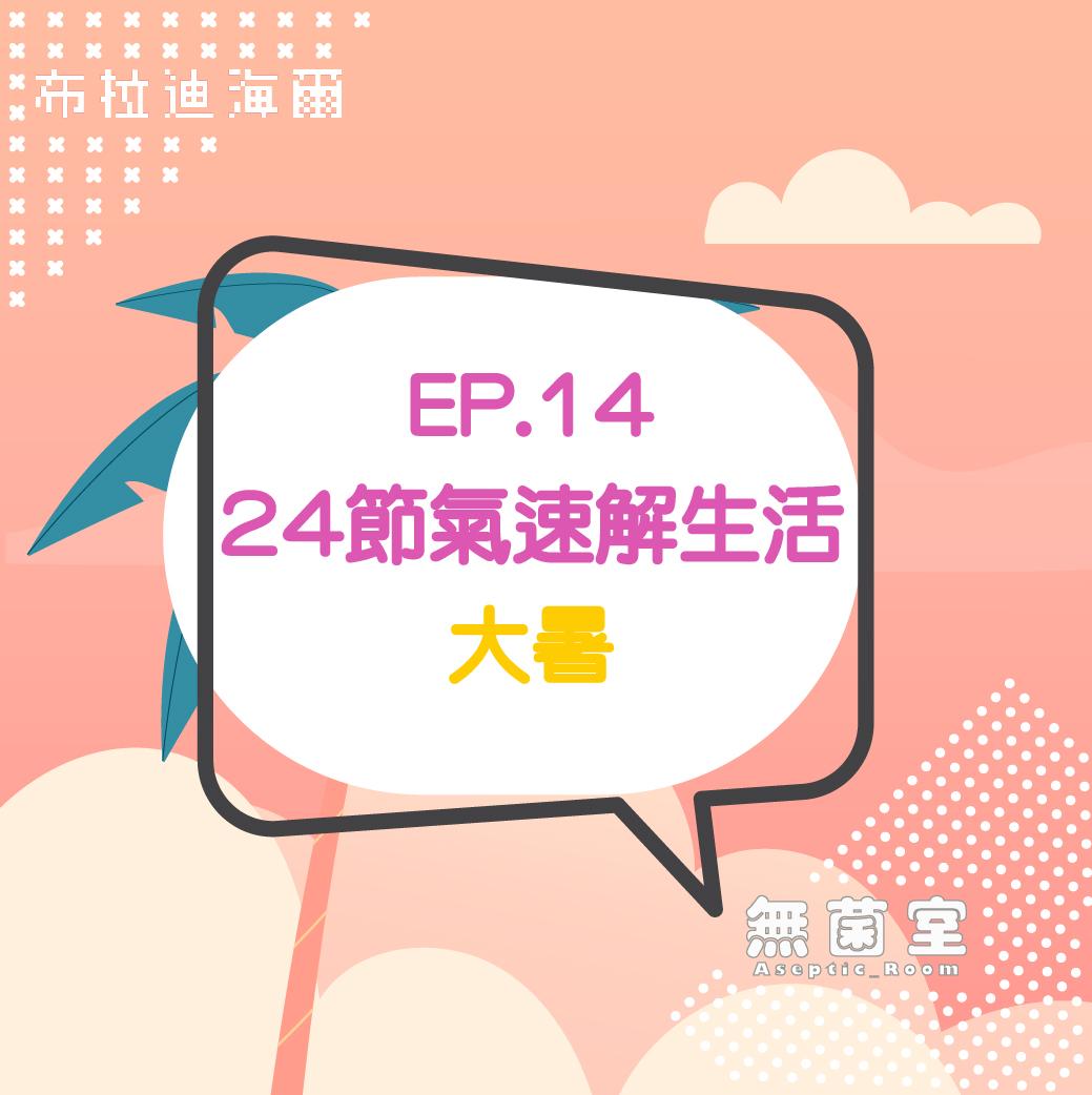 S3E15【24節氣速解生活】大暑