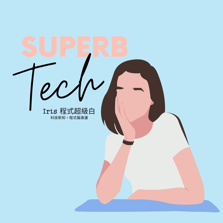 EP 13 白科圖鑑|IoT 時代已過,請跟我提 AIoT