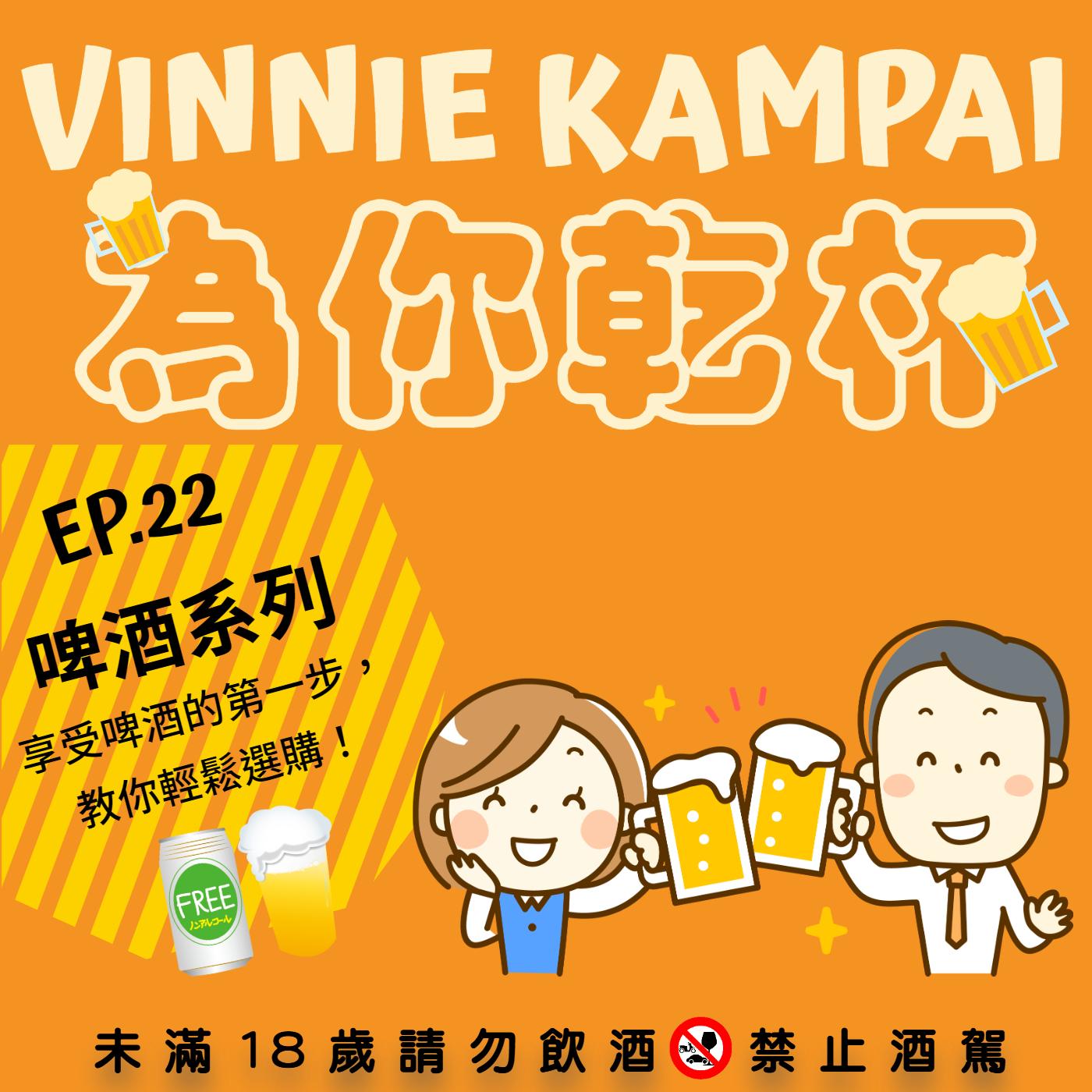 EP.22 啤酒系列│享受啤酒的第一步!教你輕鬆選購│八方