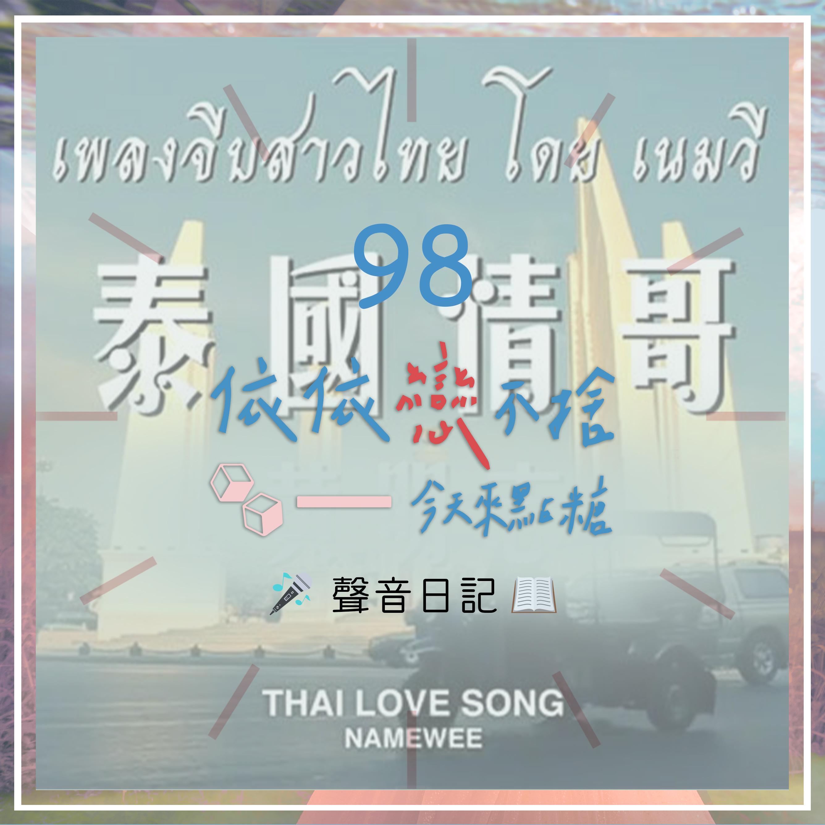 #0|聲音日記98|泰國情哥