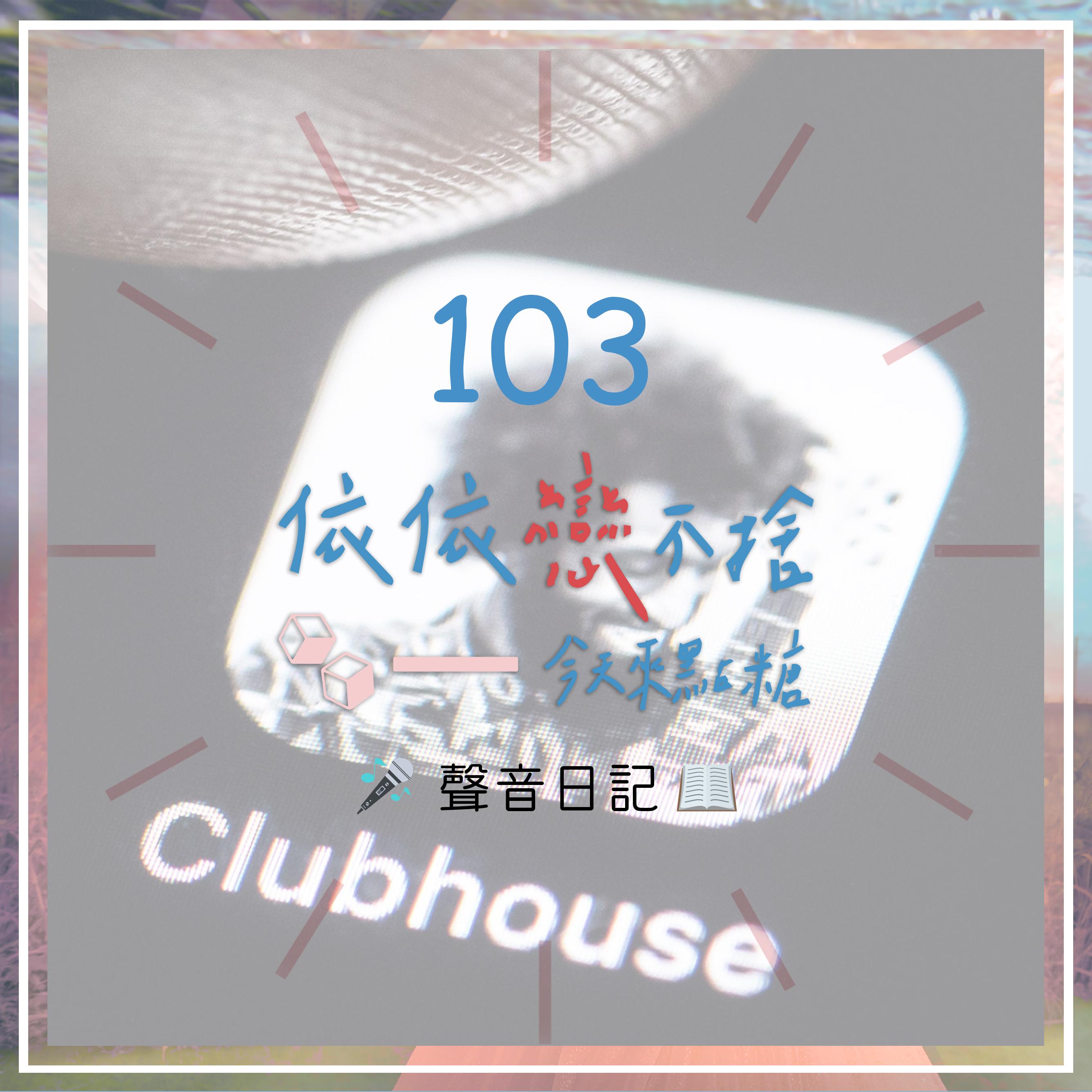 #0 聲音日記103 Clubhouse終於了解自由