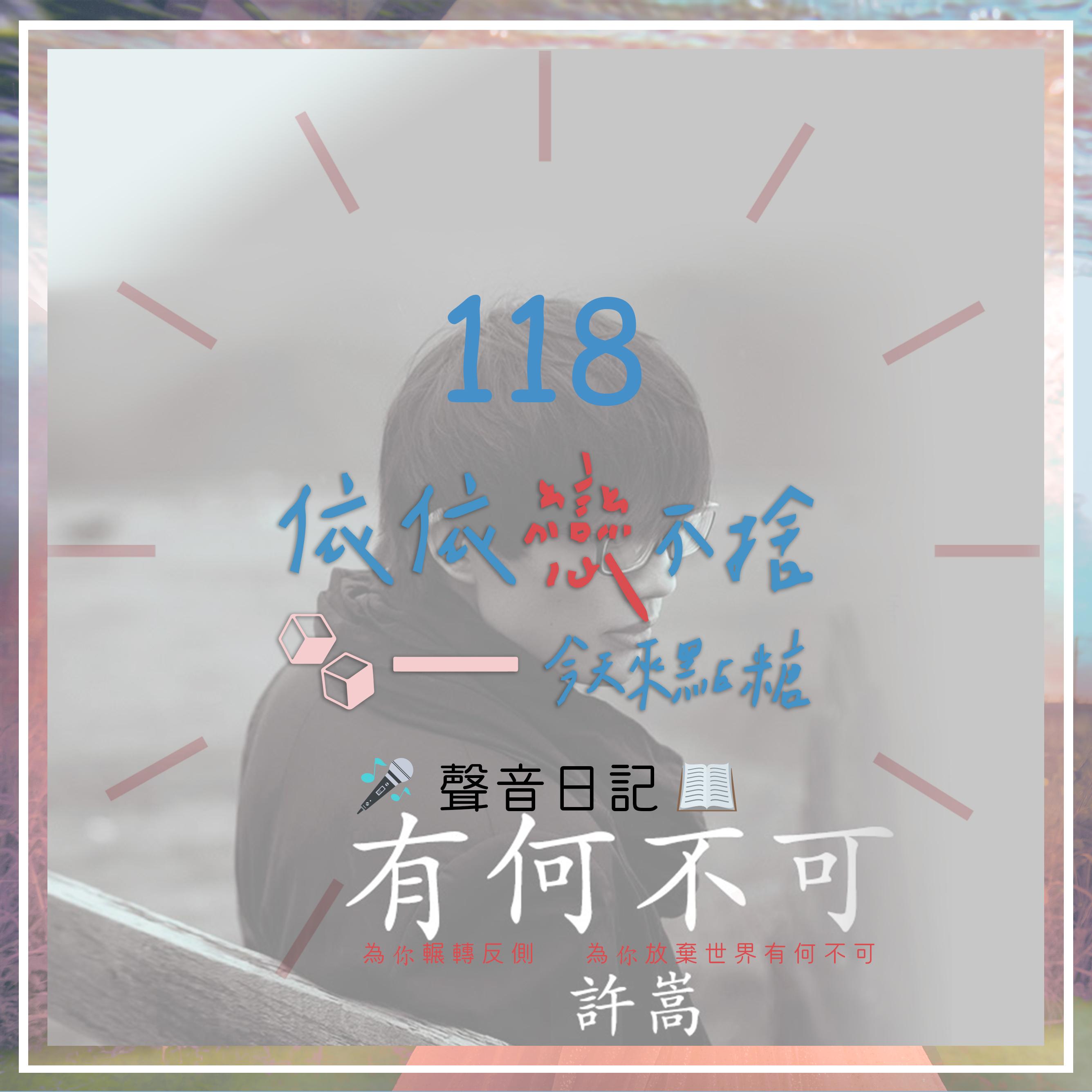 聲音日記118|有何不可 為你唱這首歌僅僅代表著我希望你快樂