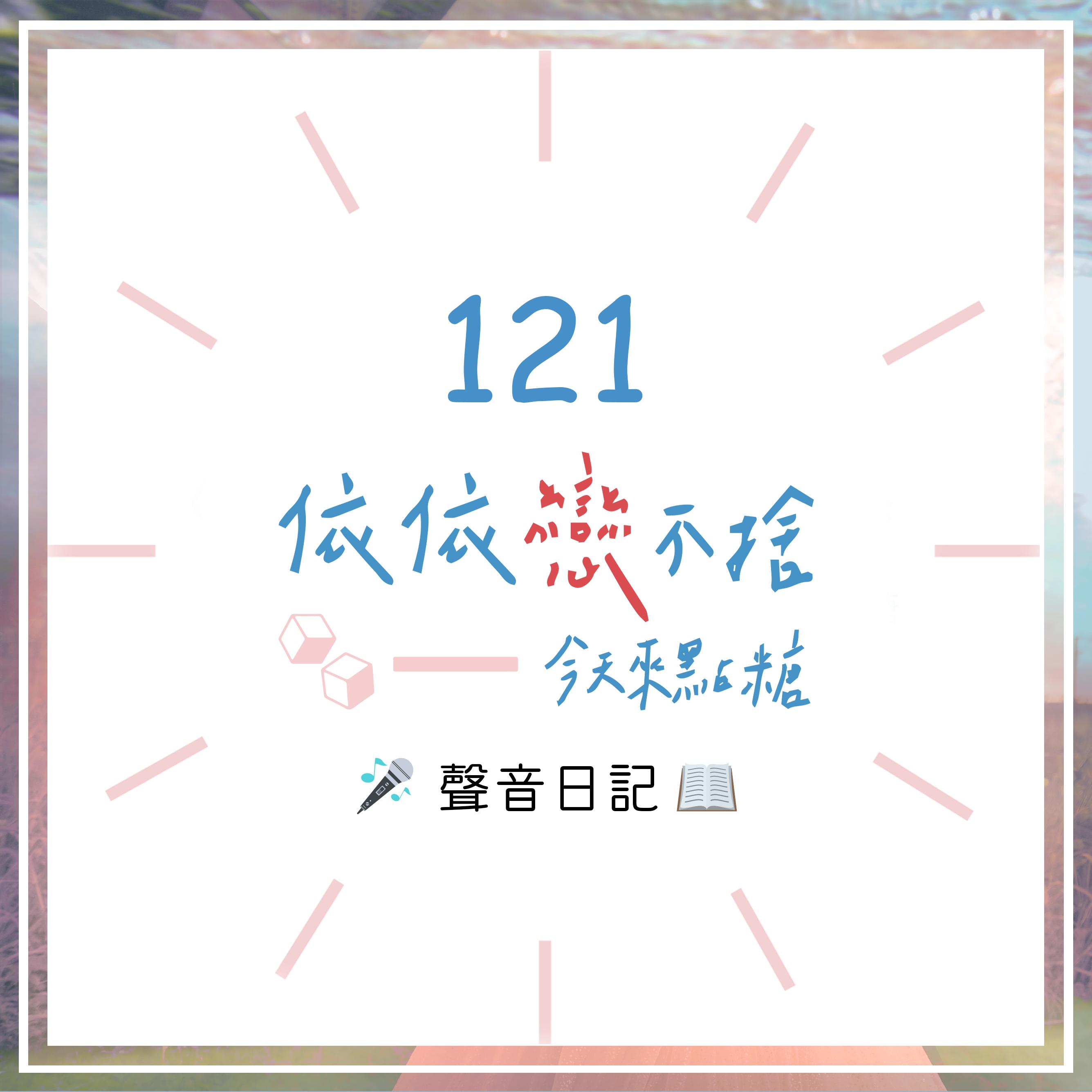 聲音日記121|思念